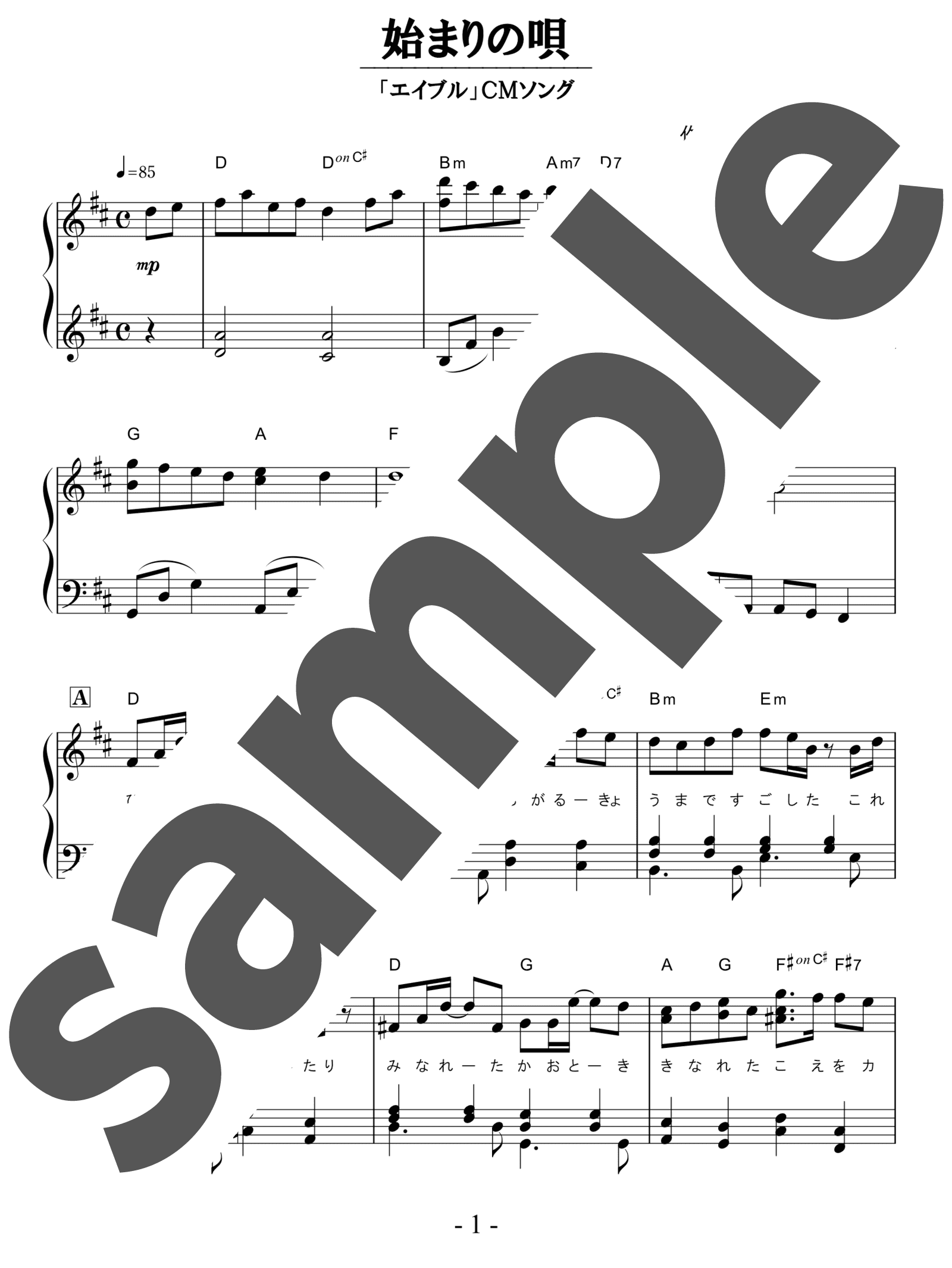 「始まりの唄」のサンプル楽譜