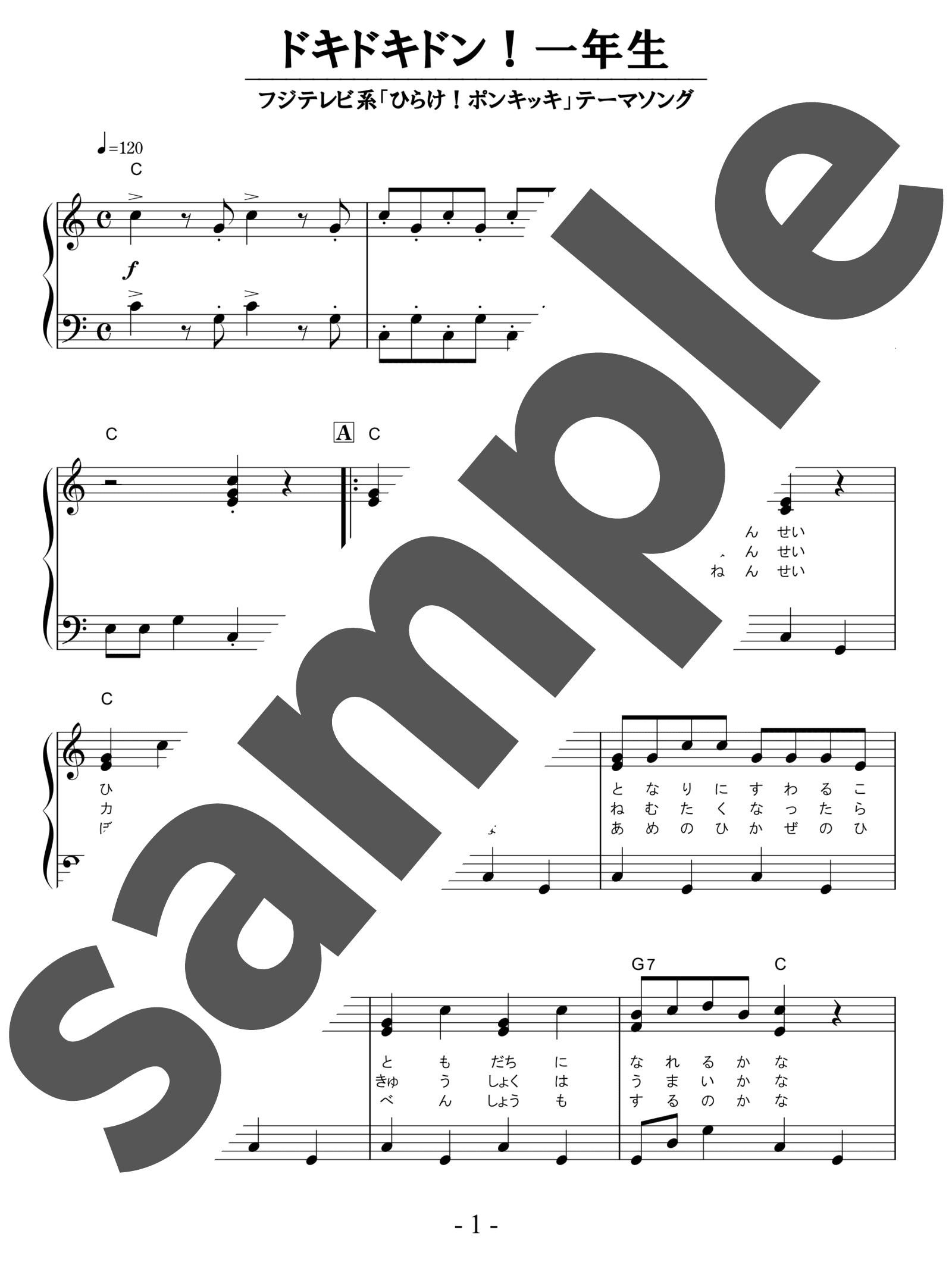 「ドキドキドン!一年生」のサンプル楽譜