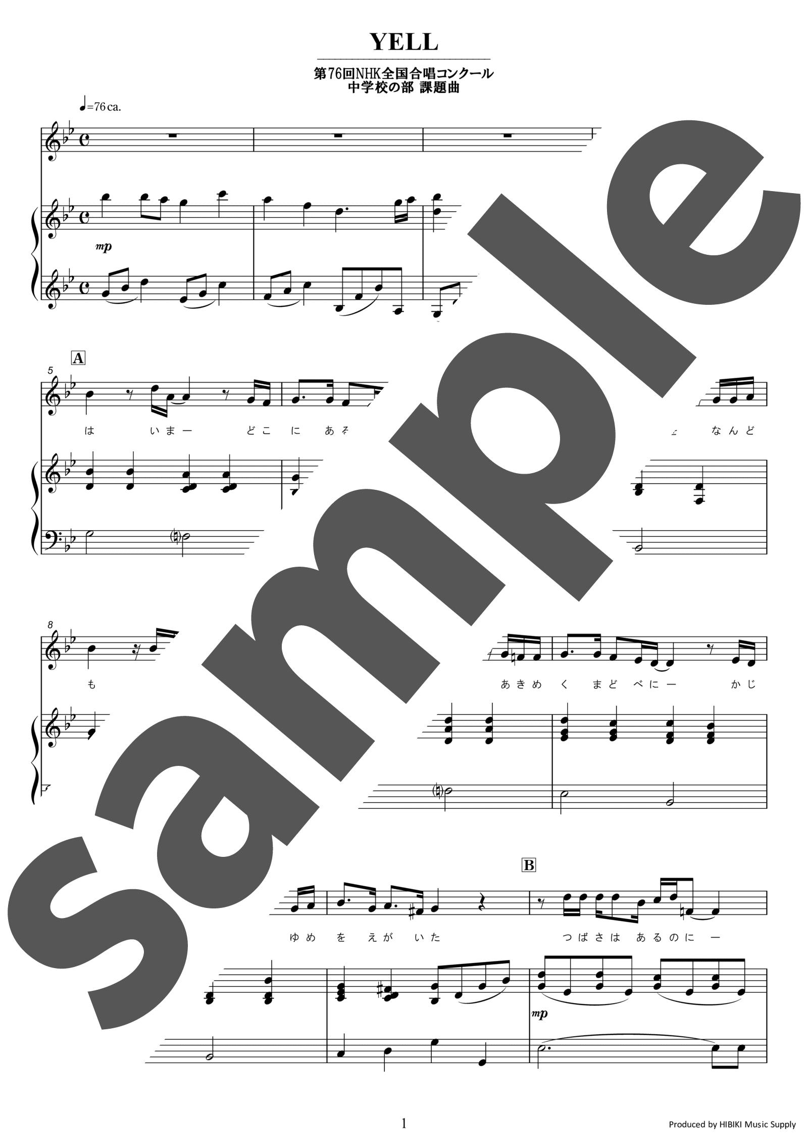 「YELL」のサンプル楽譜