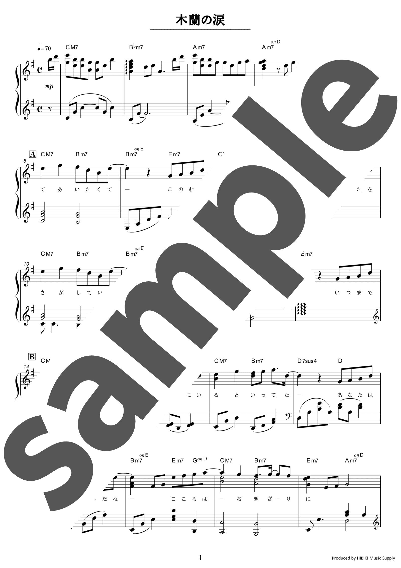「木蘭の涙」のサンプル楽譜