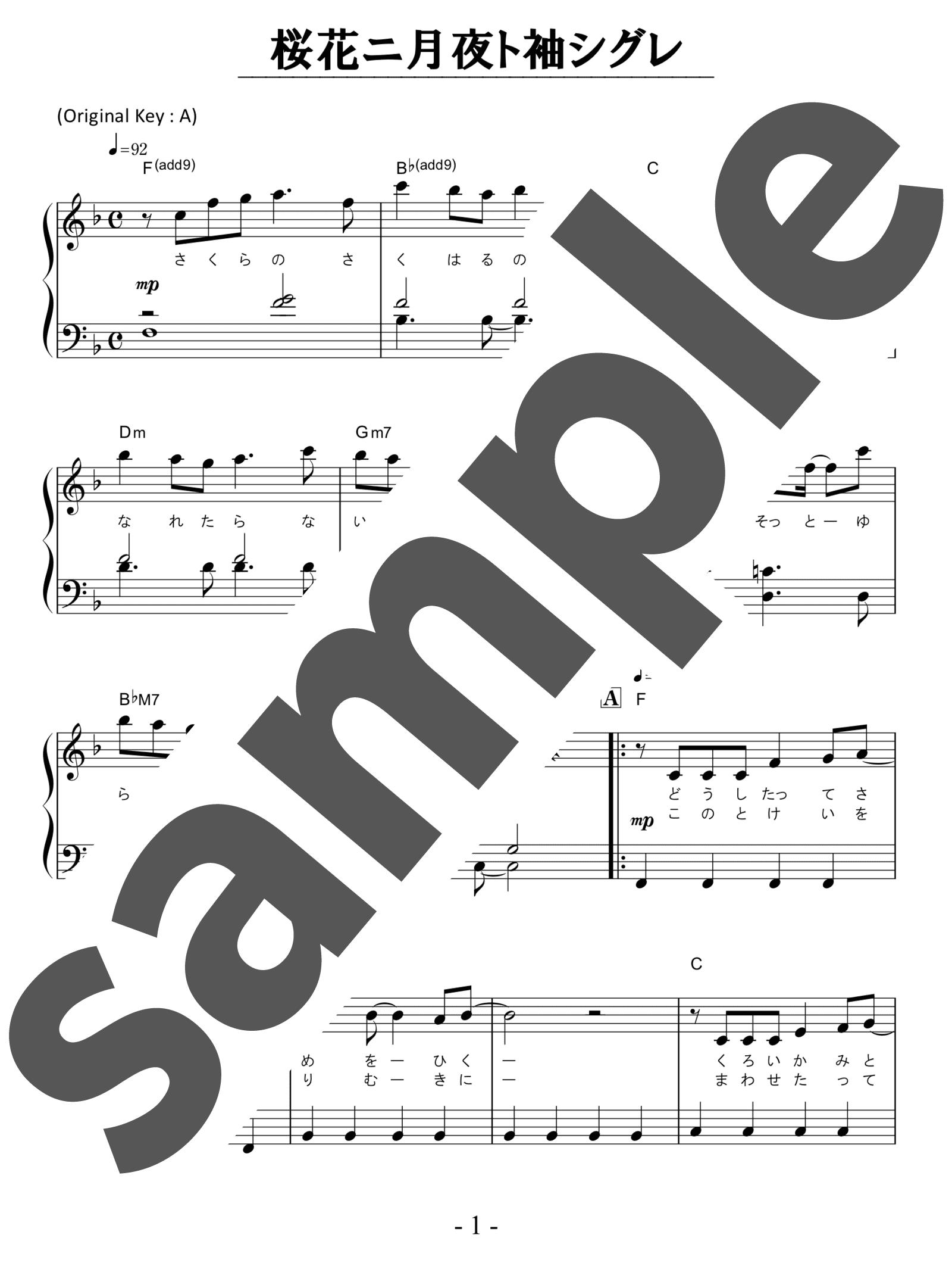 「桜花ニ月夜ト袖シグレ」のサンプル楽譜
