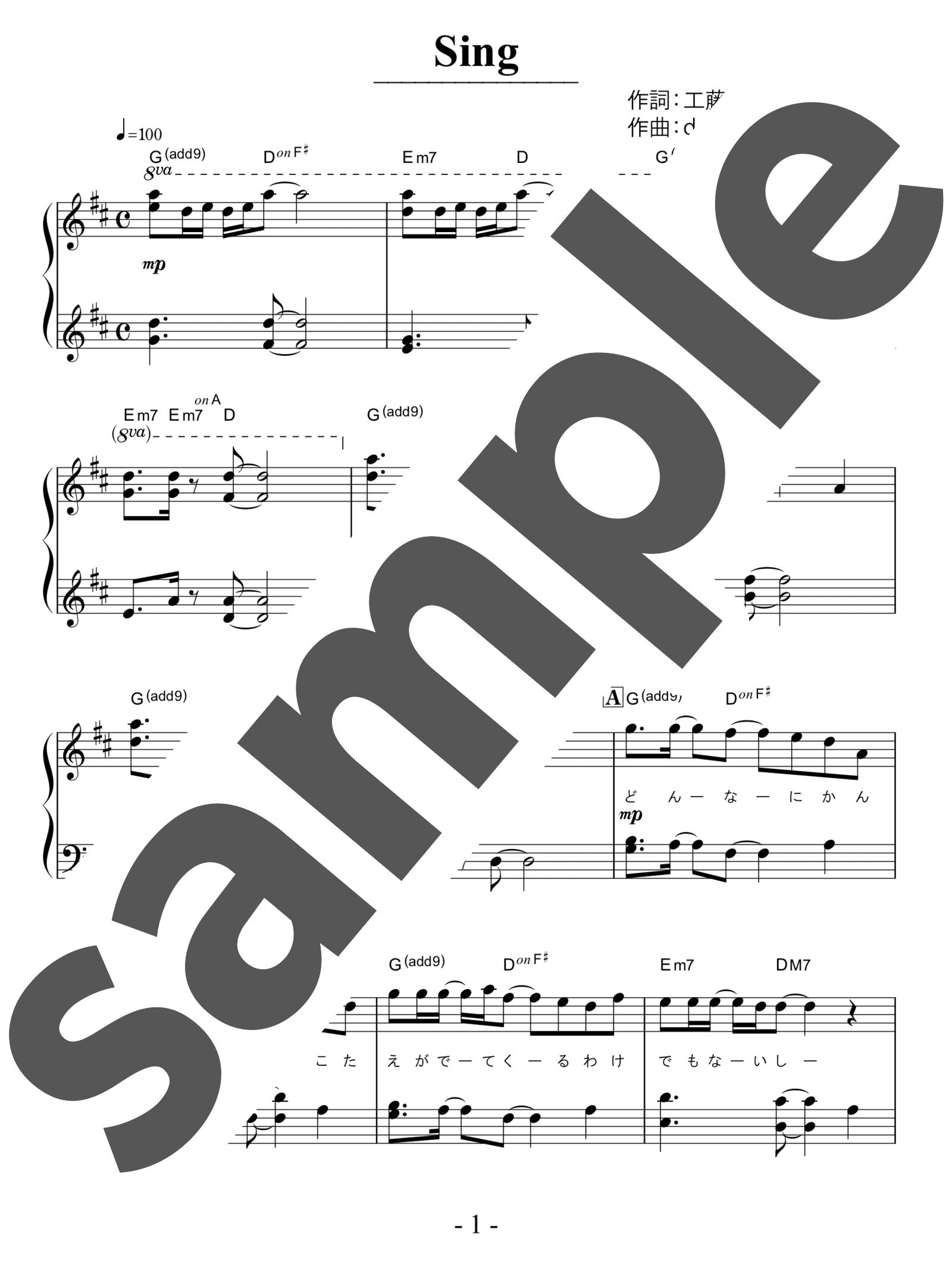 「Sing」のサンプル楽譜