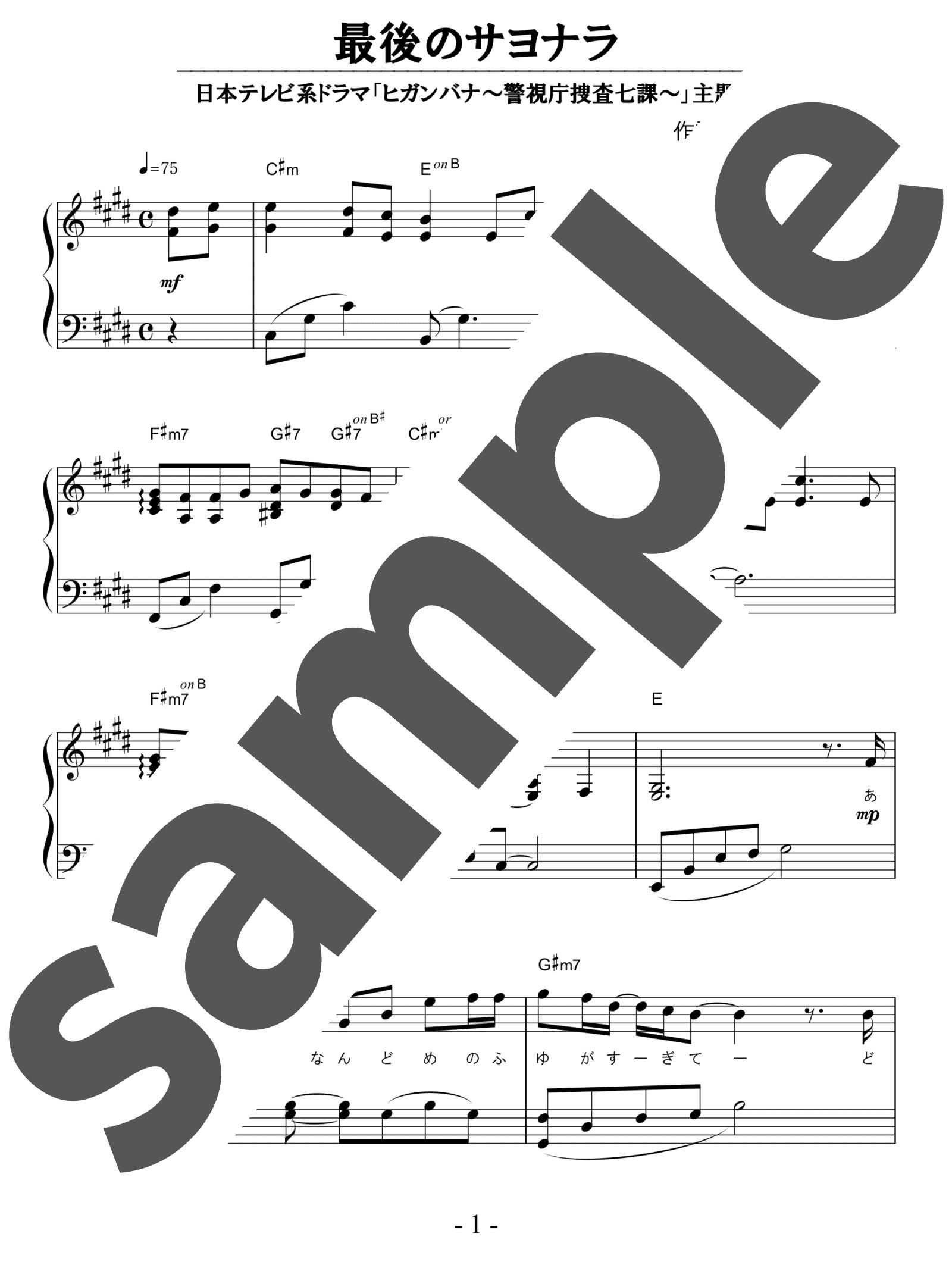 「最後のサヨナラ」のサンプル楽譜