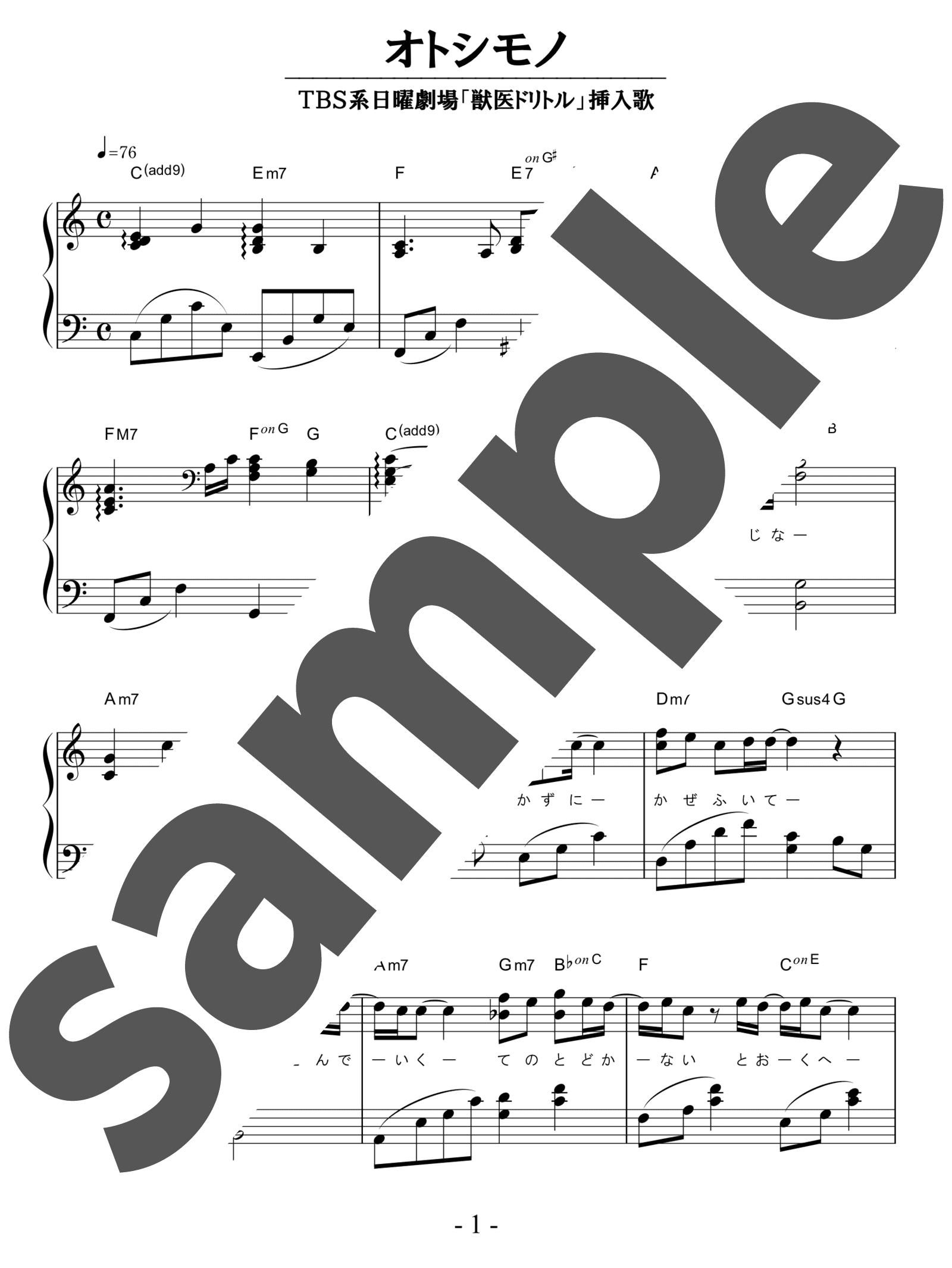 「オトシモノ」のサンプル楽譜