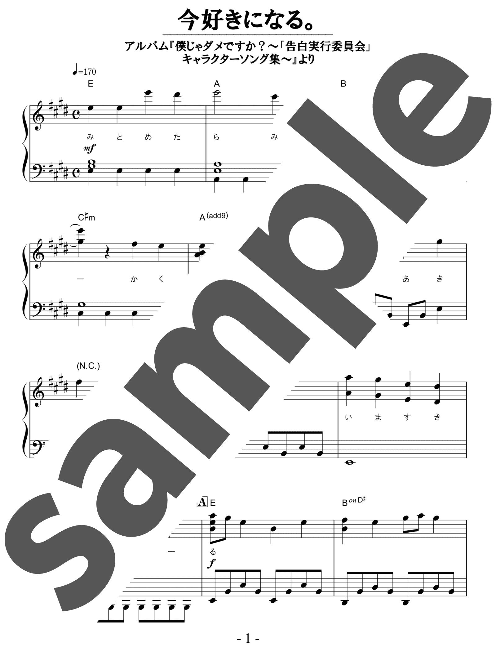 「今好きになる。」のサンプル楽譜