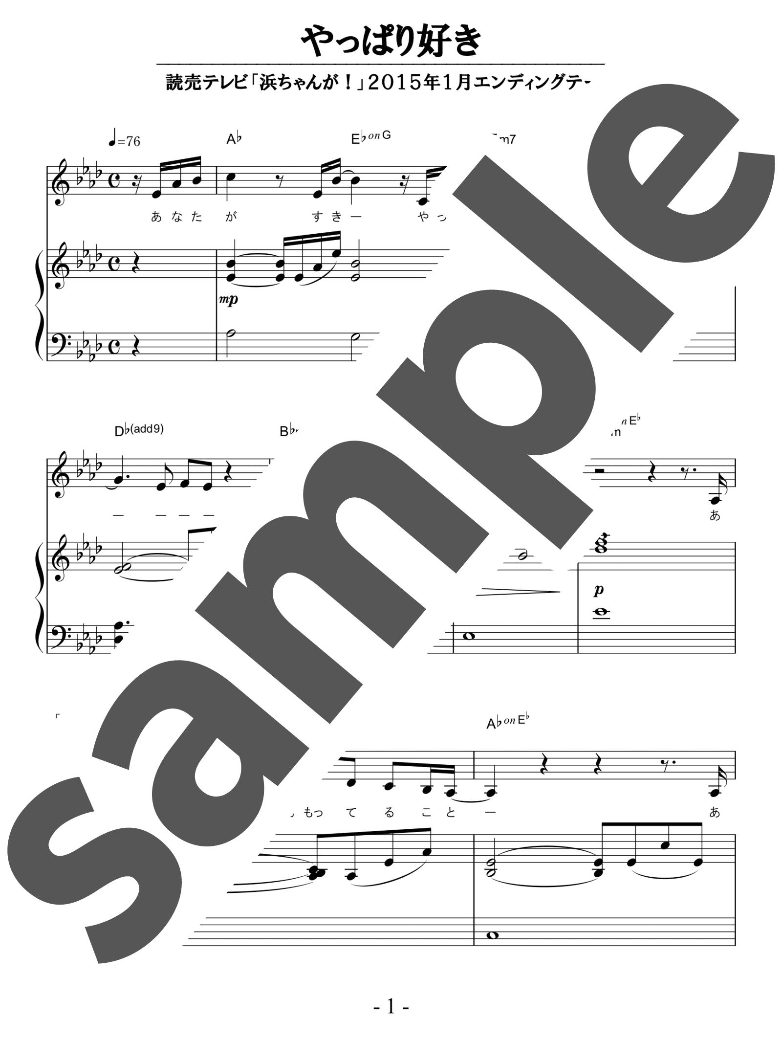 「やっぱり好き」のサンプル楽譜