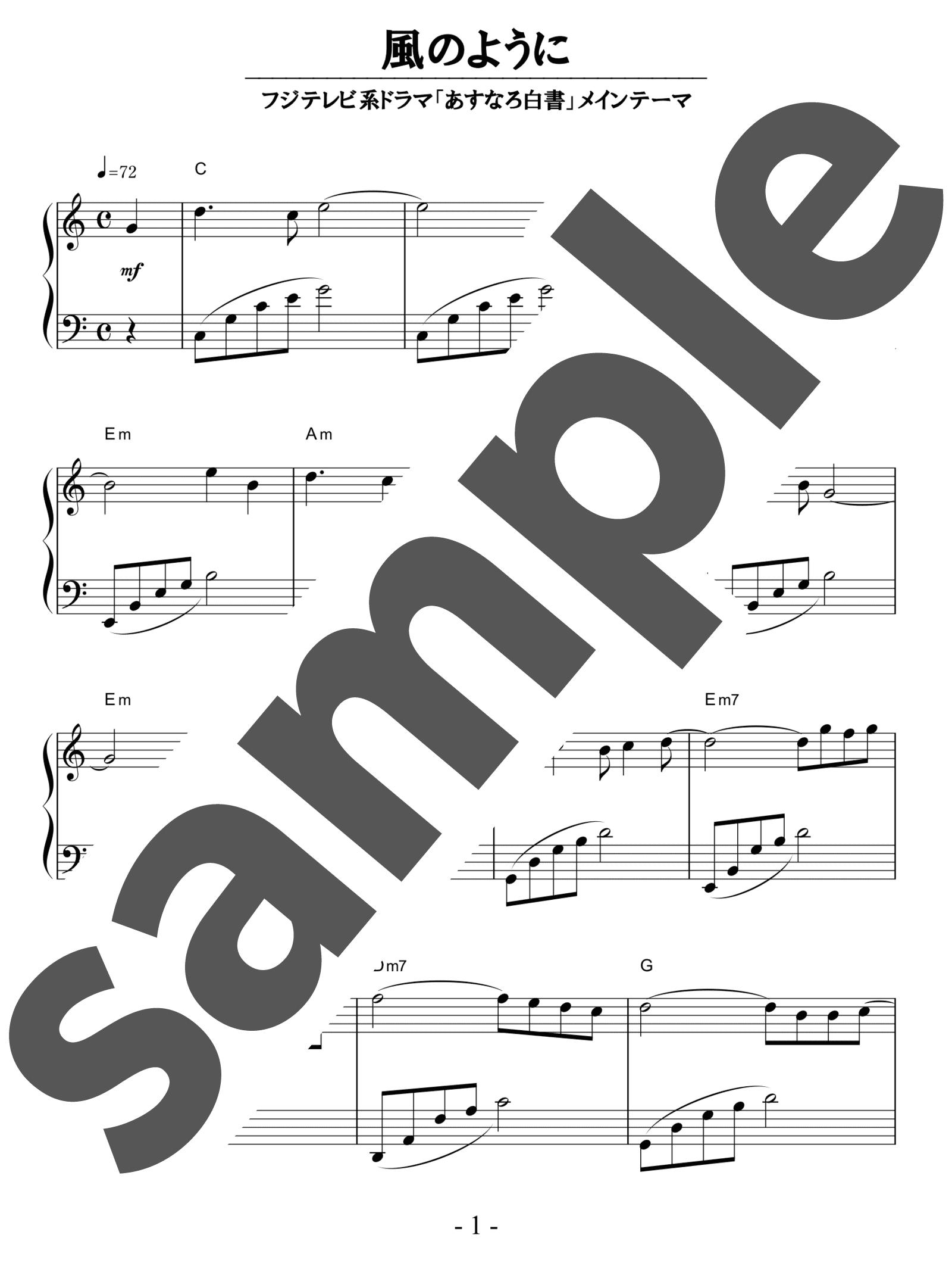 「風のように」のサンプル楽譜