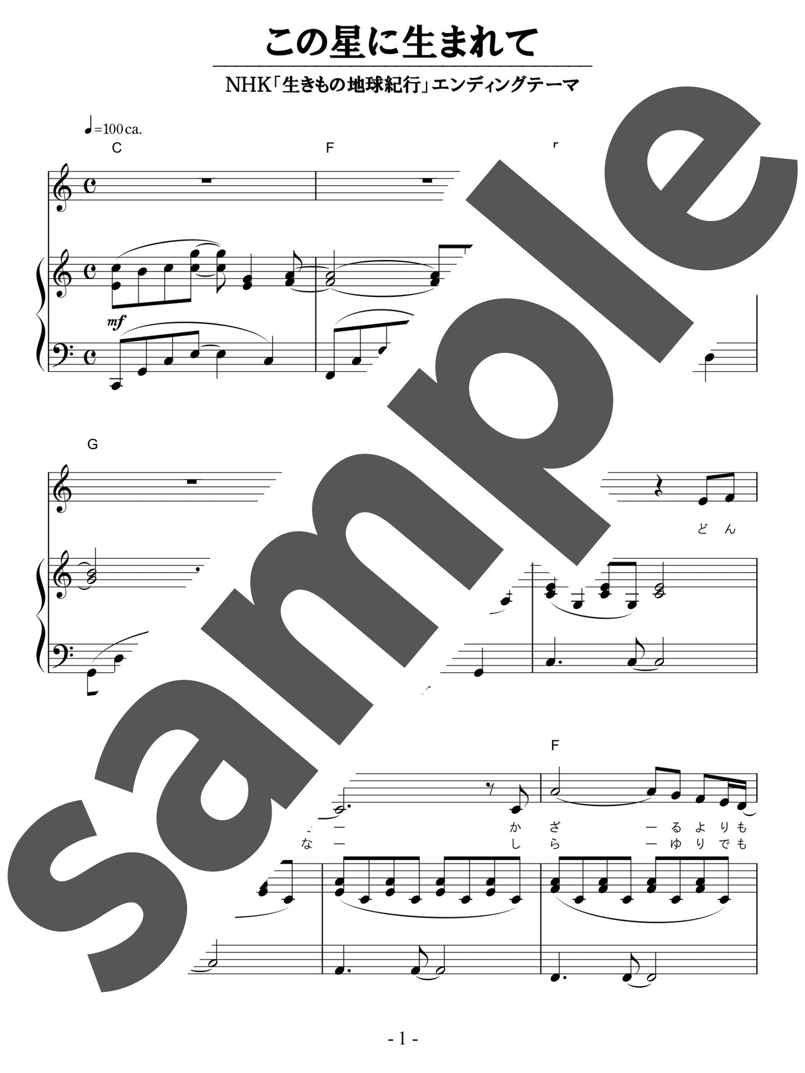 「この星に生まれて」のサンプル楽譜