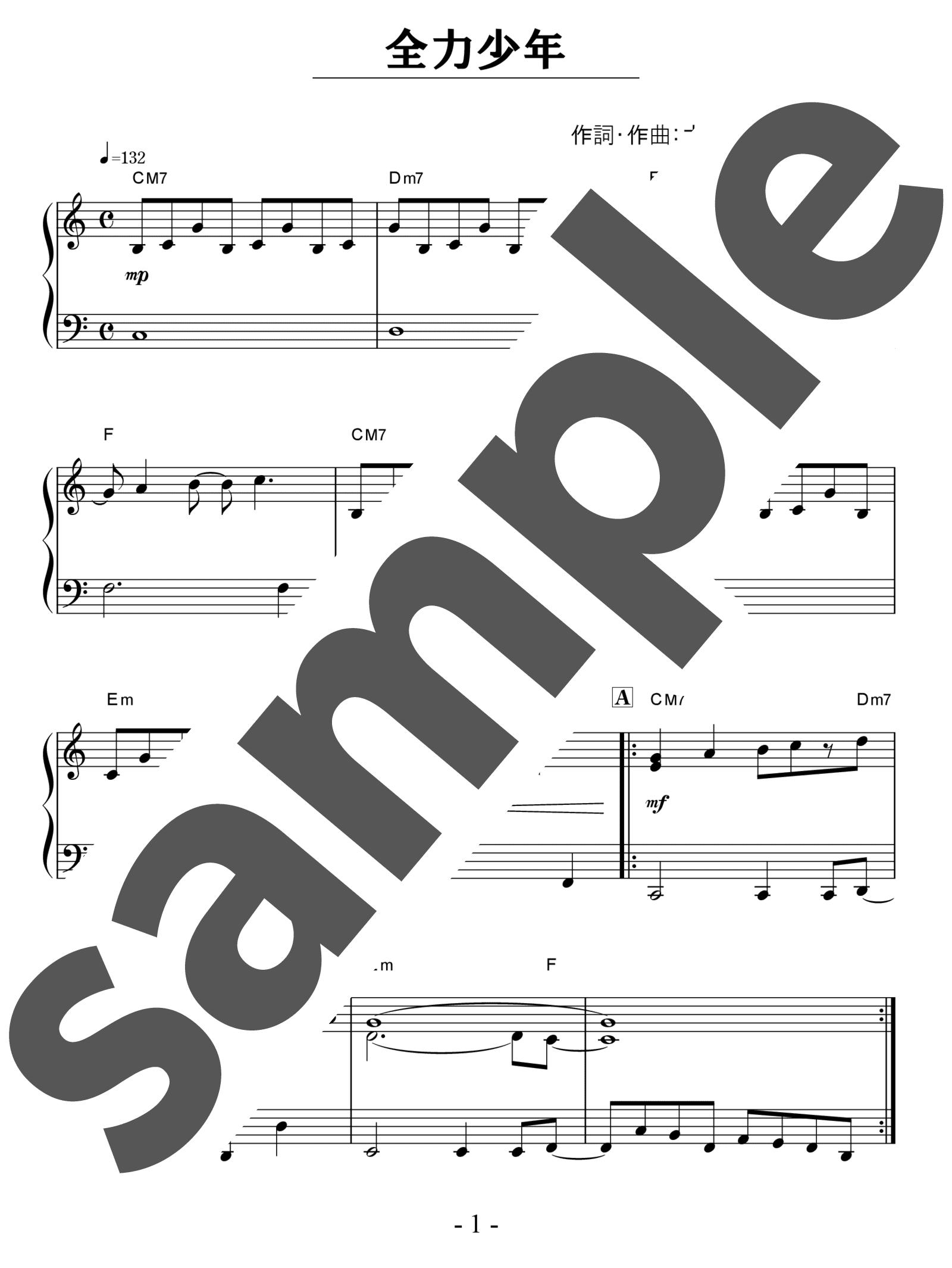 「全力少年」のサンプル楽譜