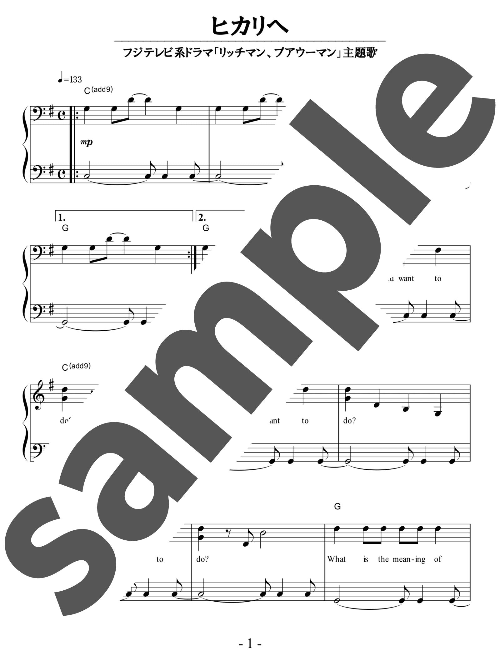 「ヒカリへ」のサンプル楽譜