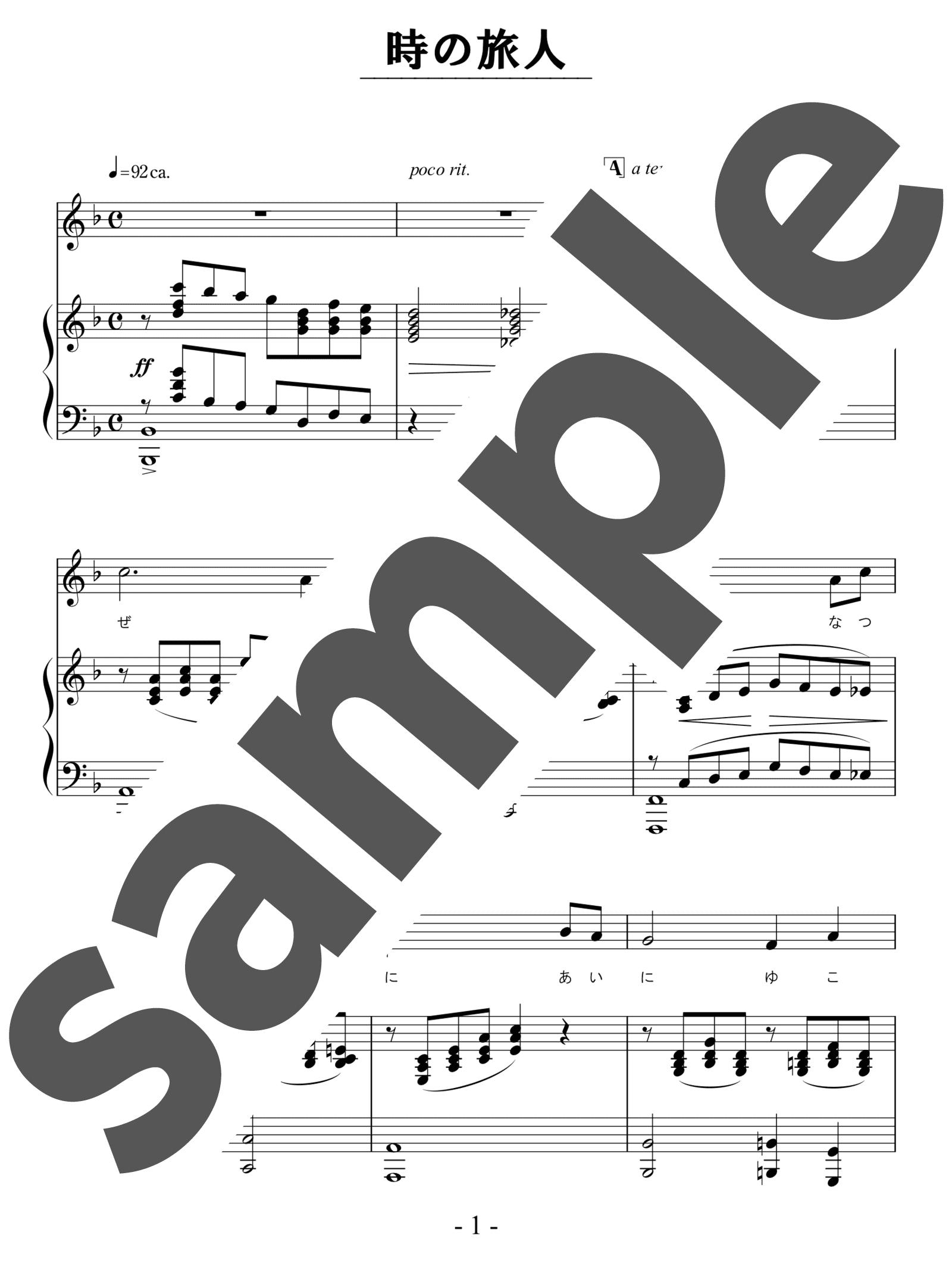 「時の旅人」のサンプル楽譜