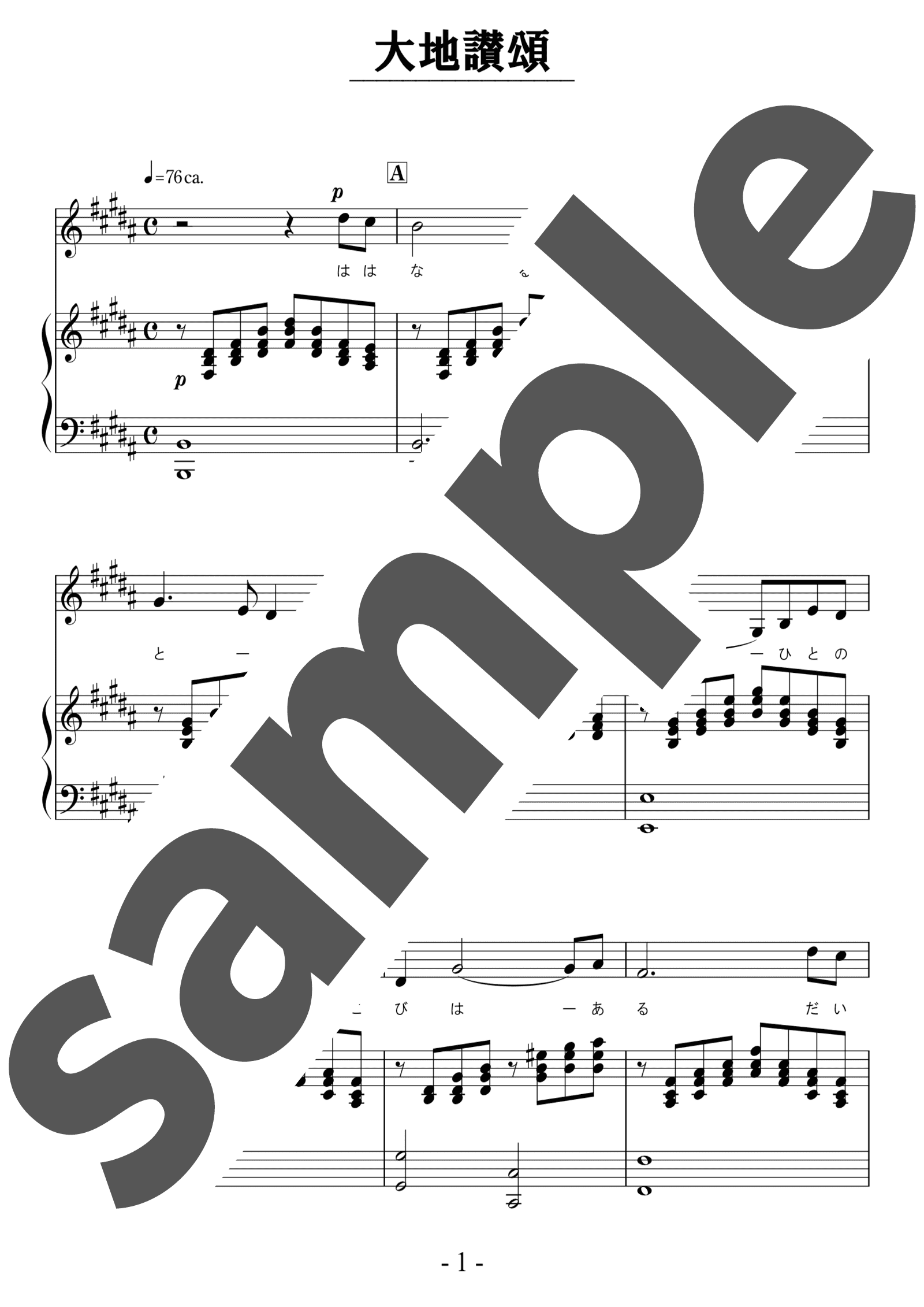 「大地讃頌」のサンプル楽譜