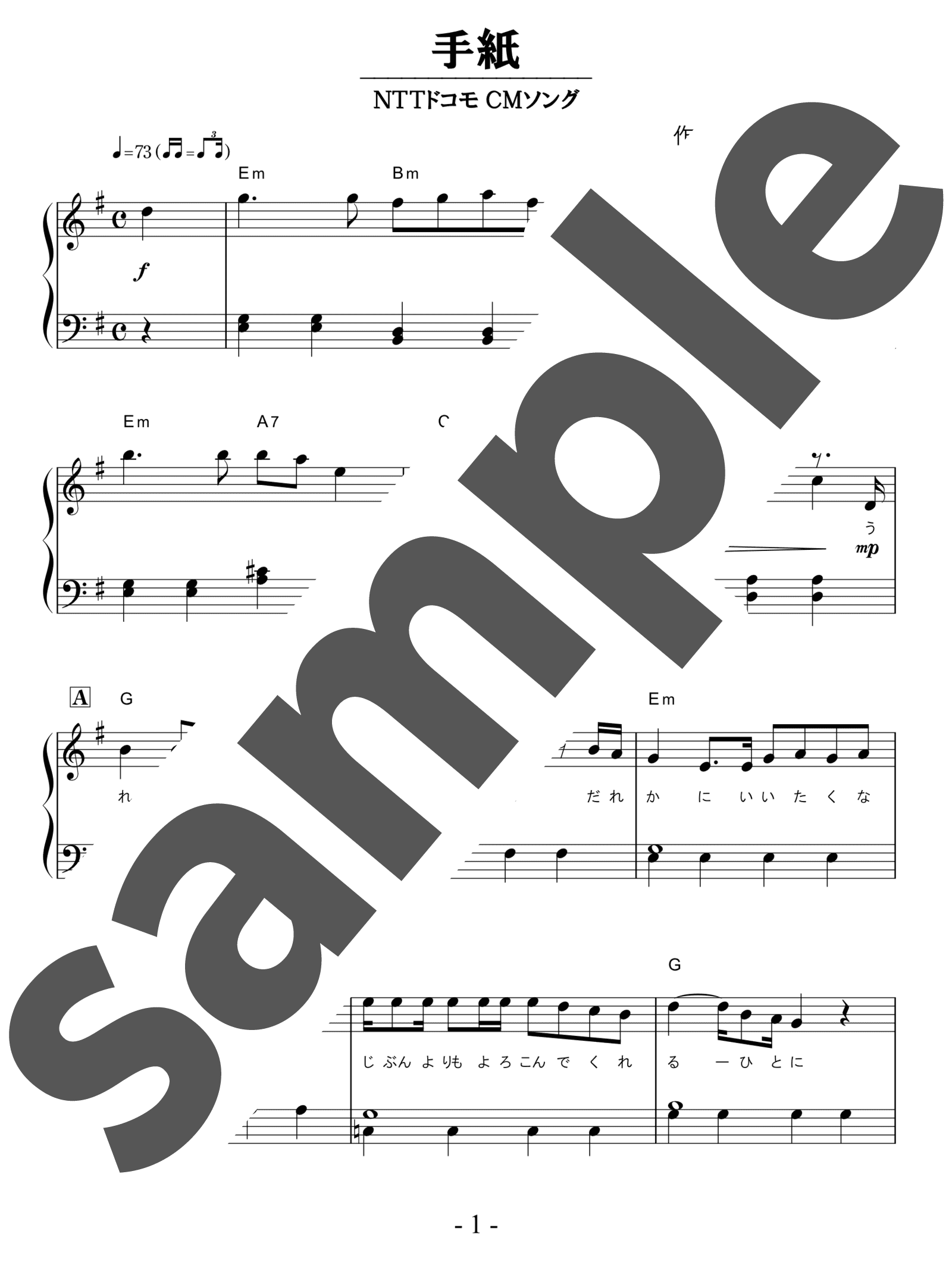 「手紙」のサンプル楽譜
