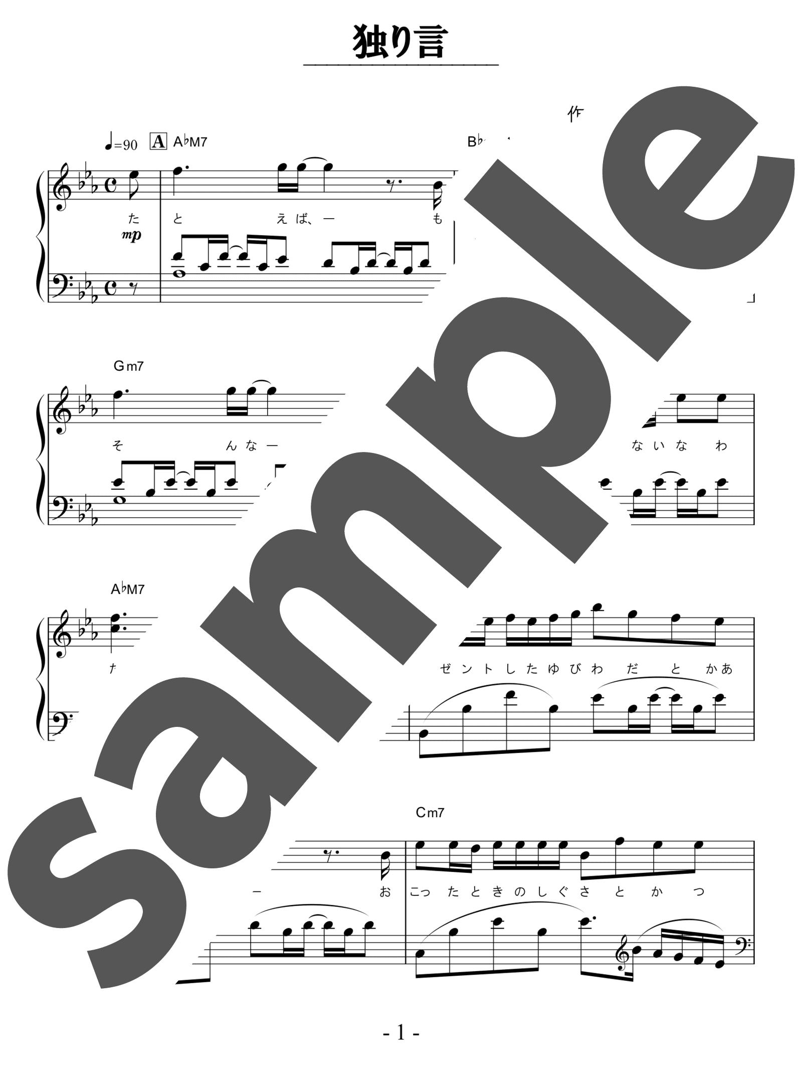 「独り言」のサンプル楽譜