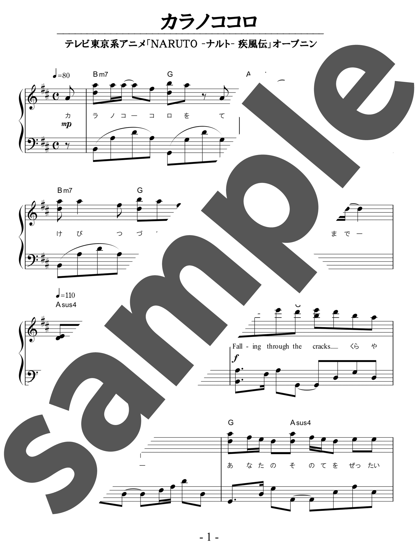 「カラノココロ」のサンプル楽譜