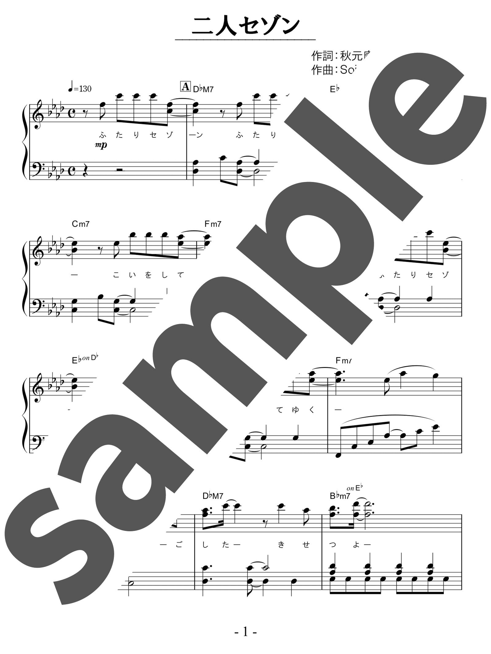 「二人セゾン」のサンプル楽譜