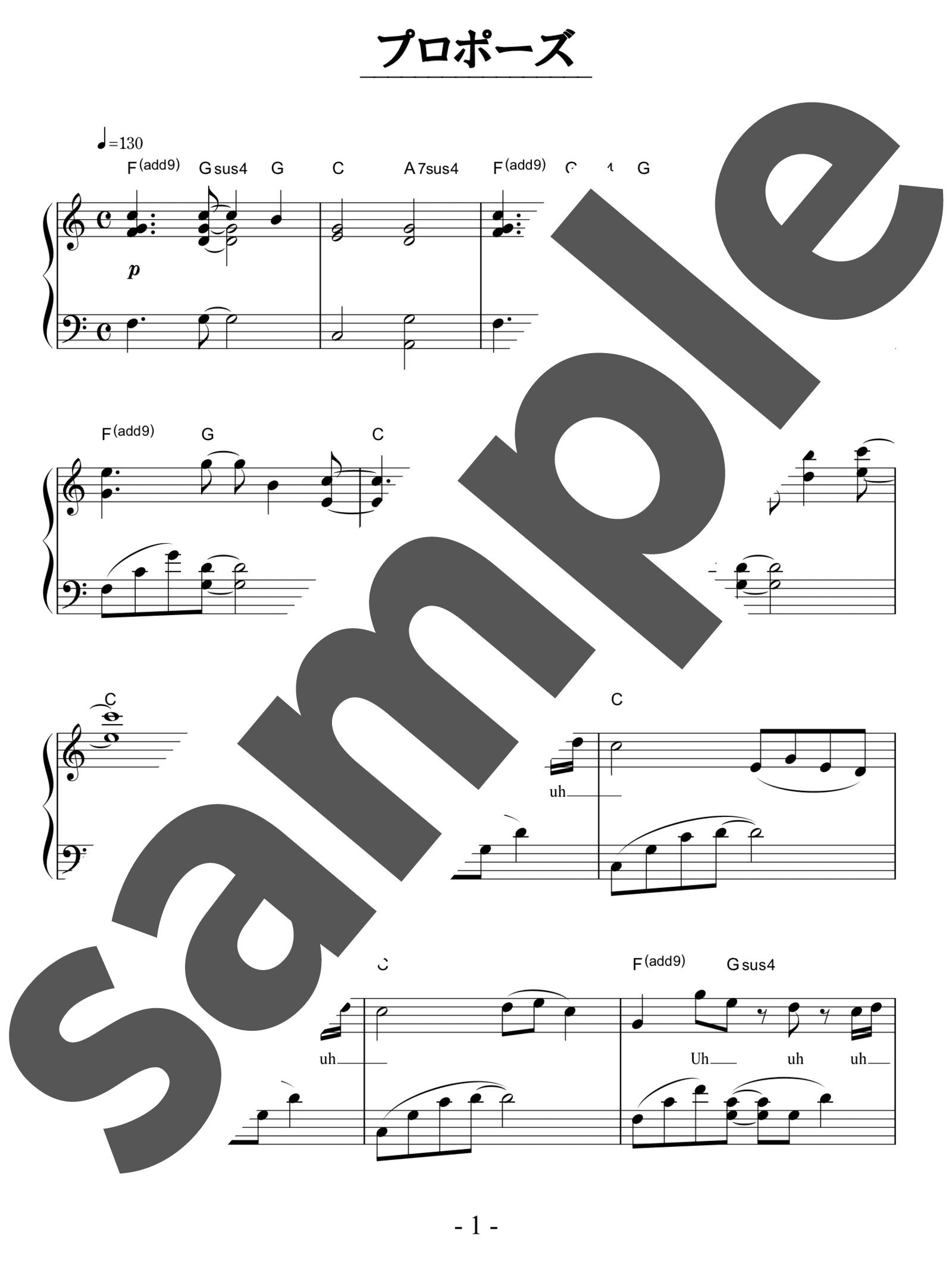 「プロポーズ」のサンプル楽譜