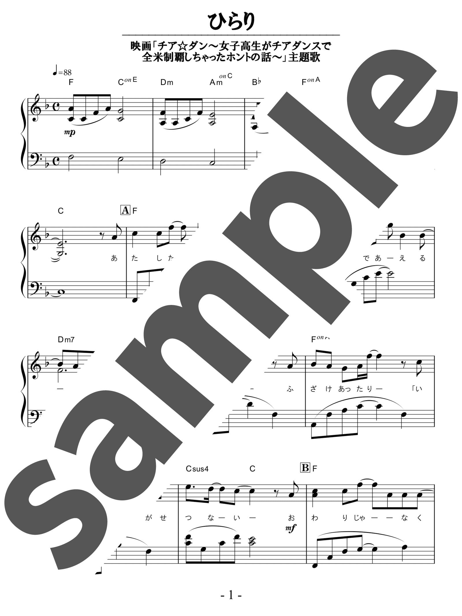 「ひらり」のサンプル楽譜
