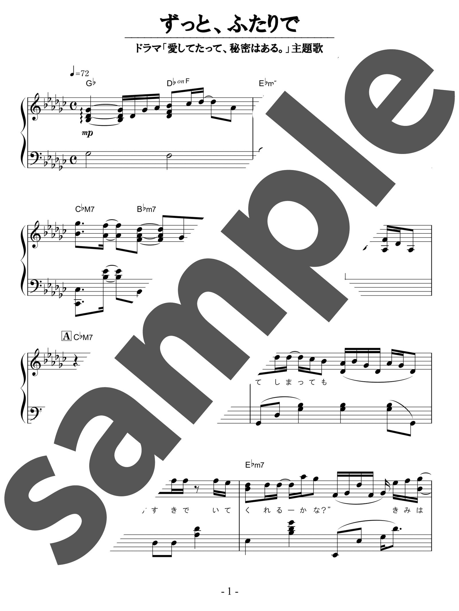 「ずっと、ふたりで」のサンプル楽譜