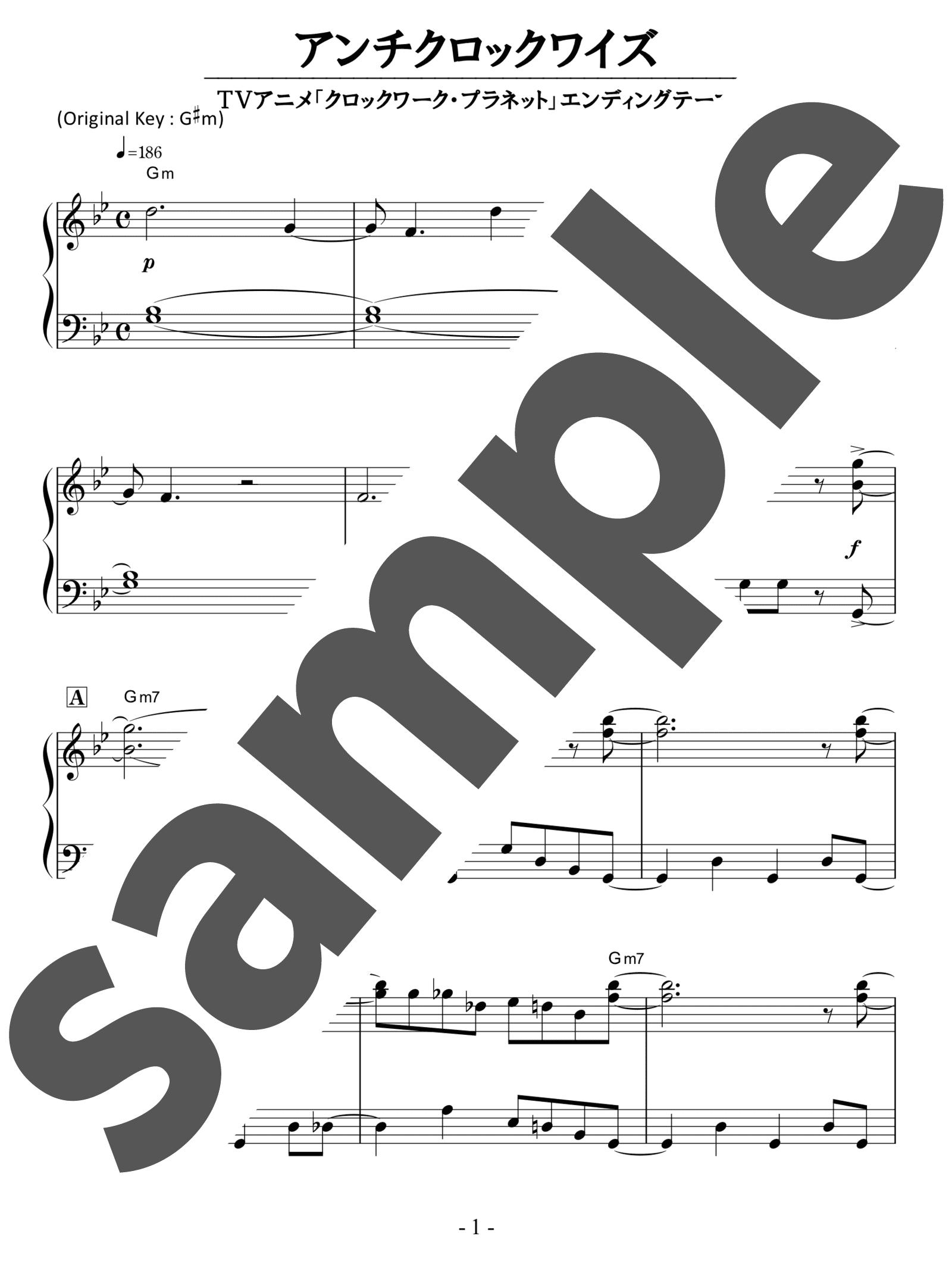 「アンチクロックワイズ」のサンプル楽譜