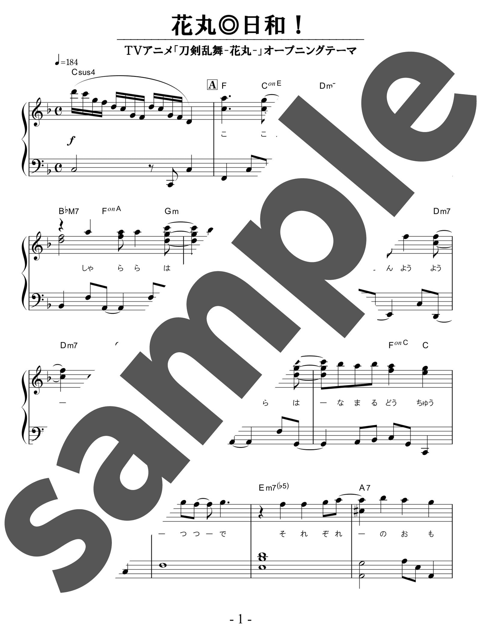 「花丸◎日和!」のサンプル楽譜