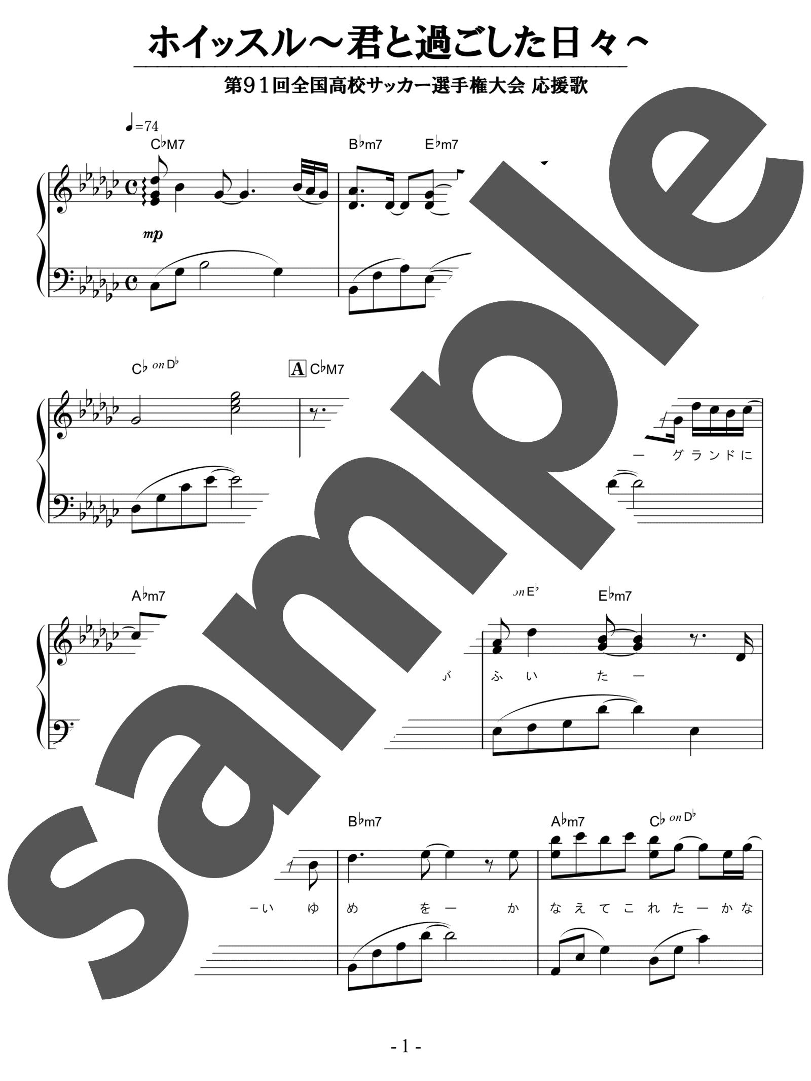 「ホイッスル~君と過ごした日々~」のサンプル楽譜