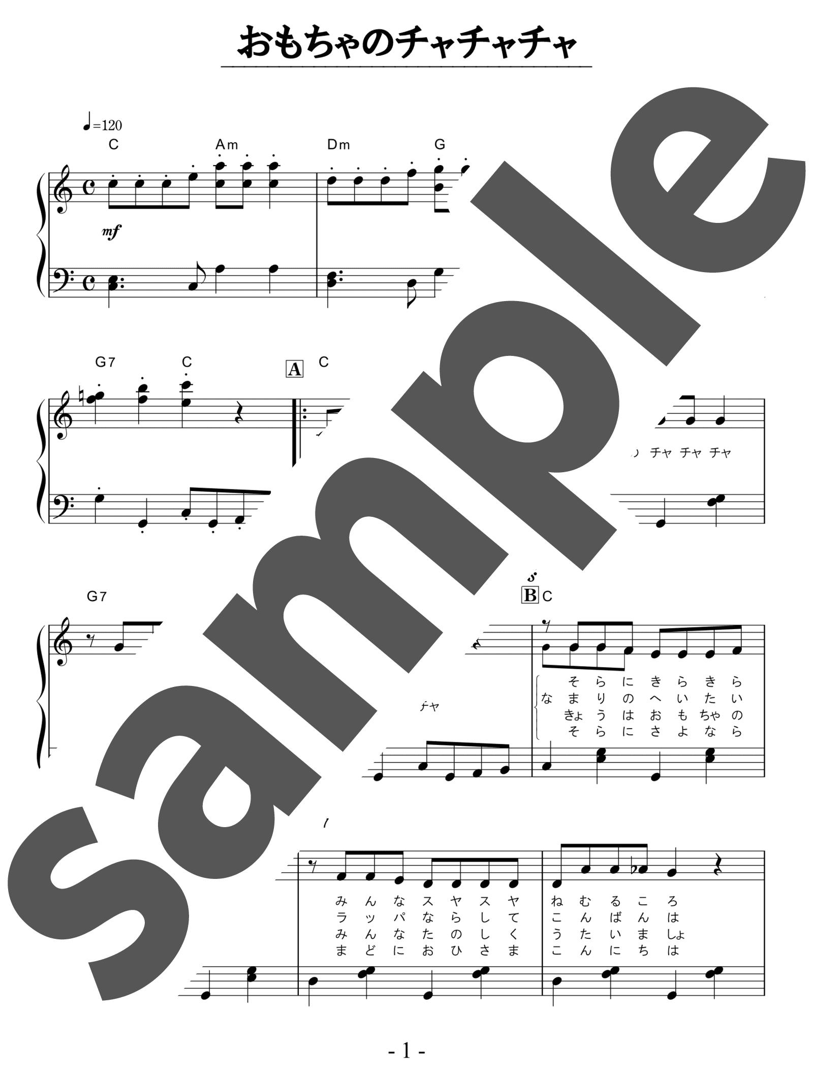 「おもちゃのチャチャチャ」のサンプル楽譜