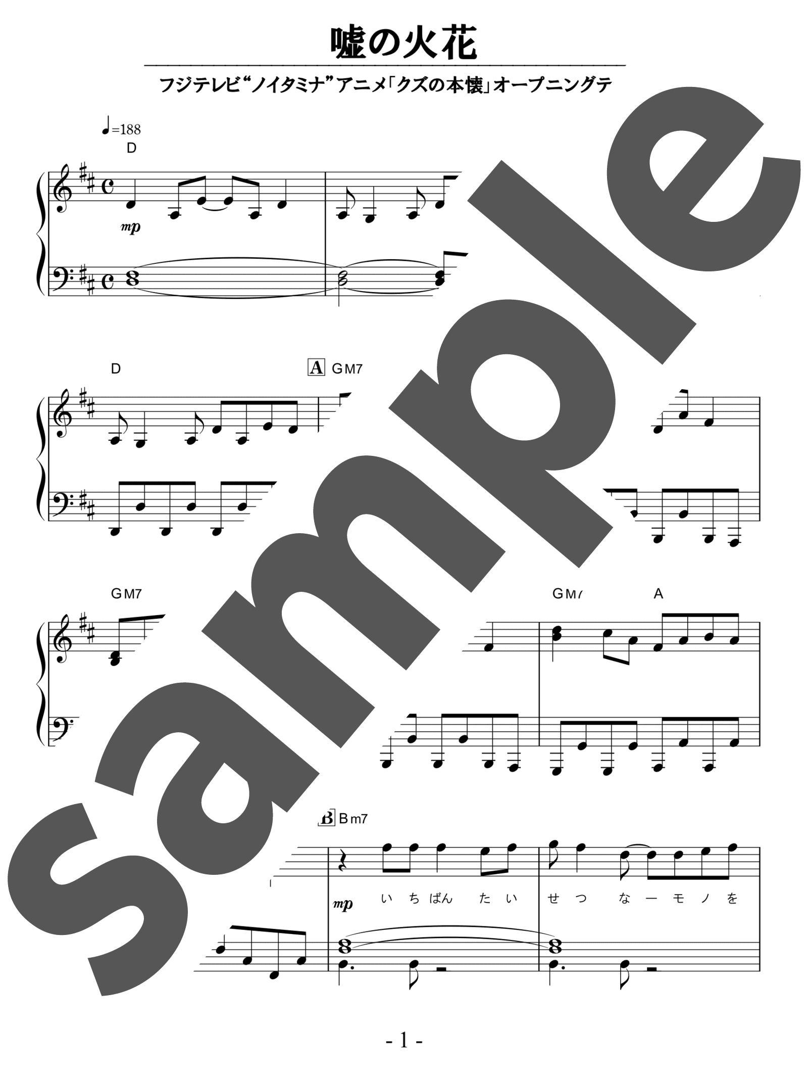 「嘘の火花」のサンプル楽譜