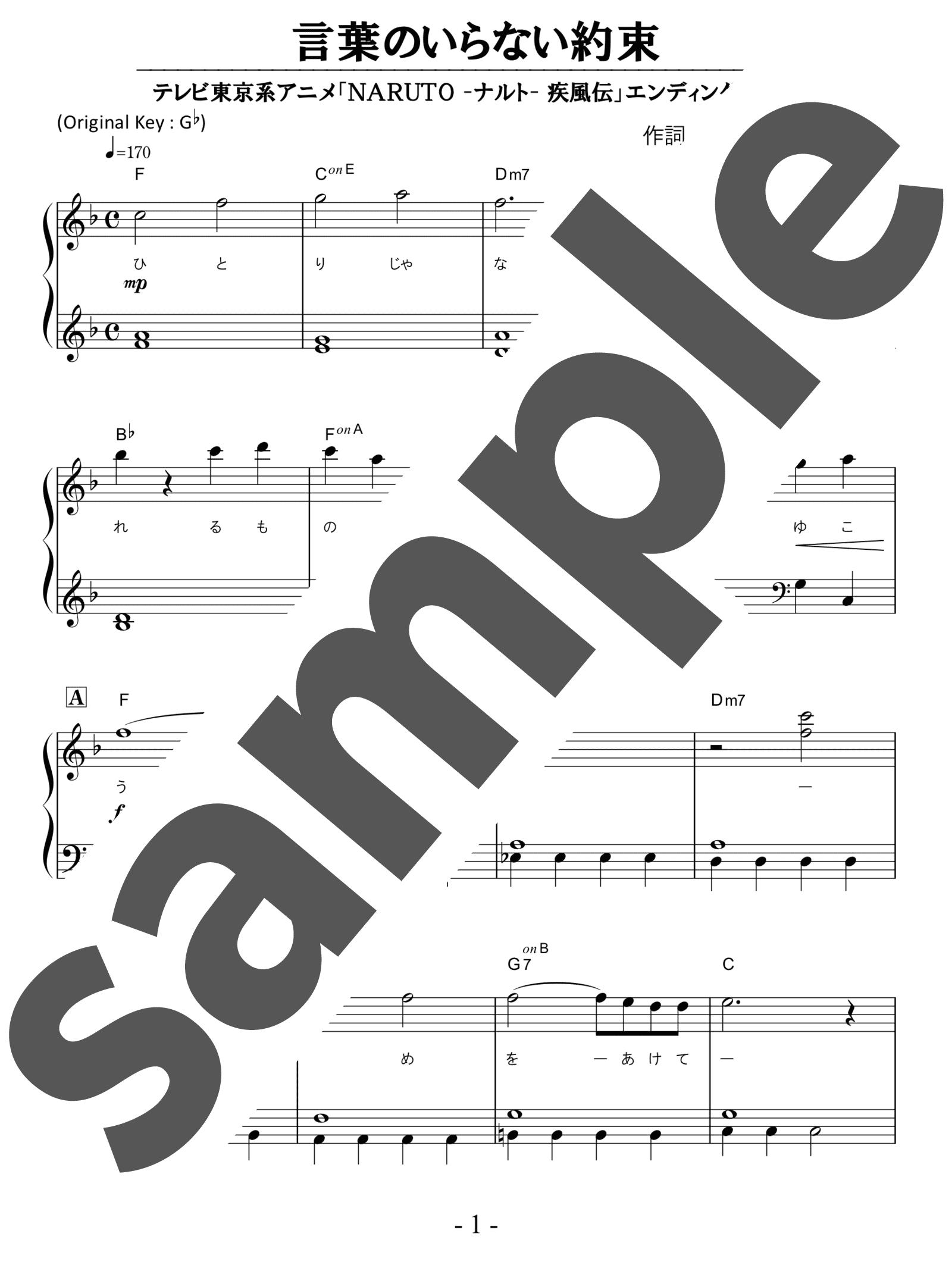 「言葉のいらない約束」のサンプル楽譜