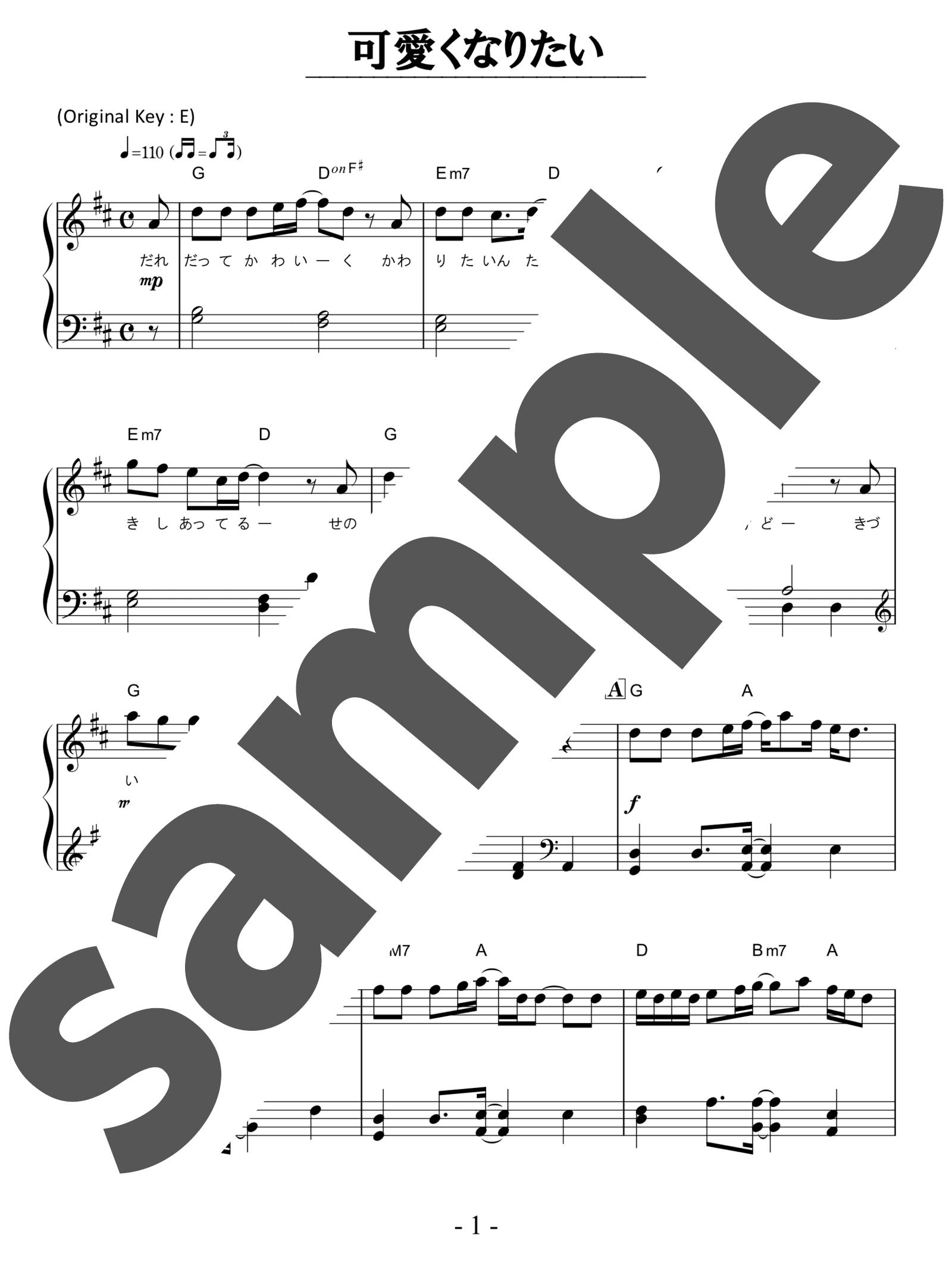 「可愛くなりたい」のサンプル楽譜