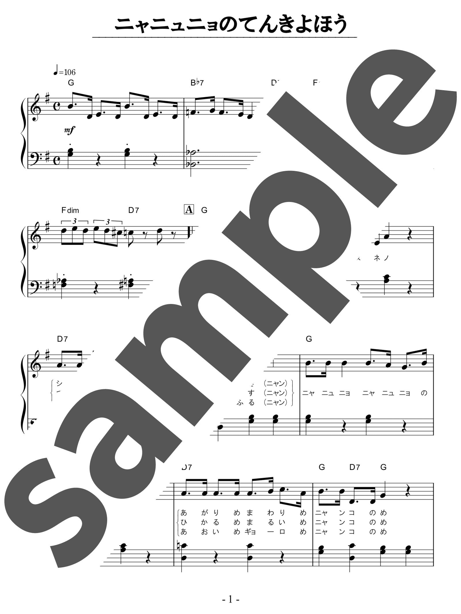 「ニャニュニョのてんきよほう」のサンプル楽譜