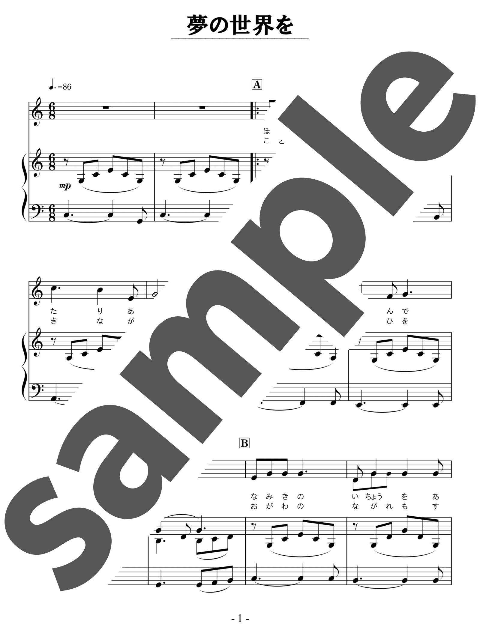 「夢の世界を」のサンプル楽譜