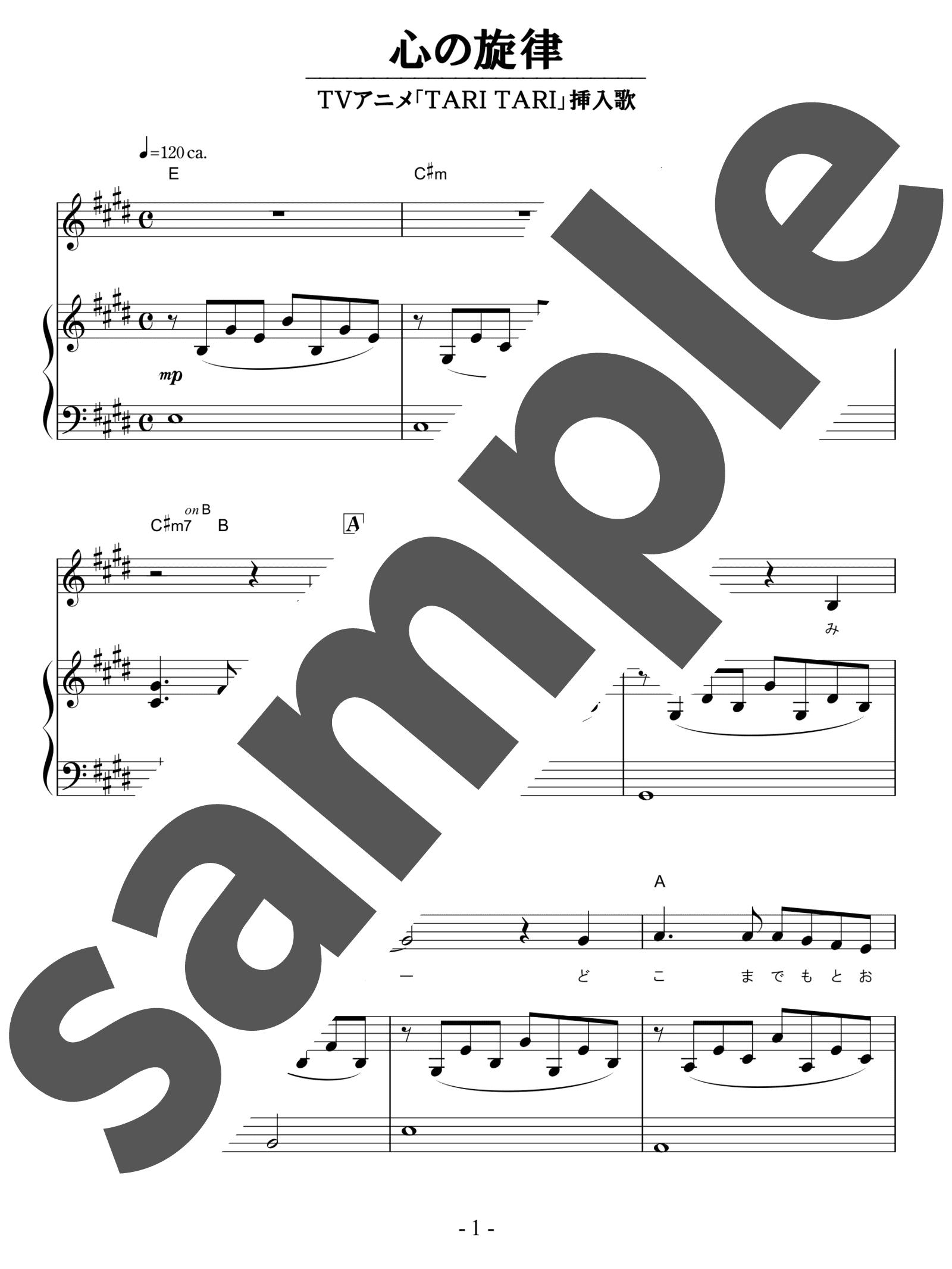 「心の旋律」のサンプル楽譜
