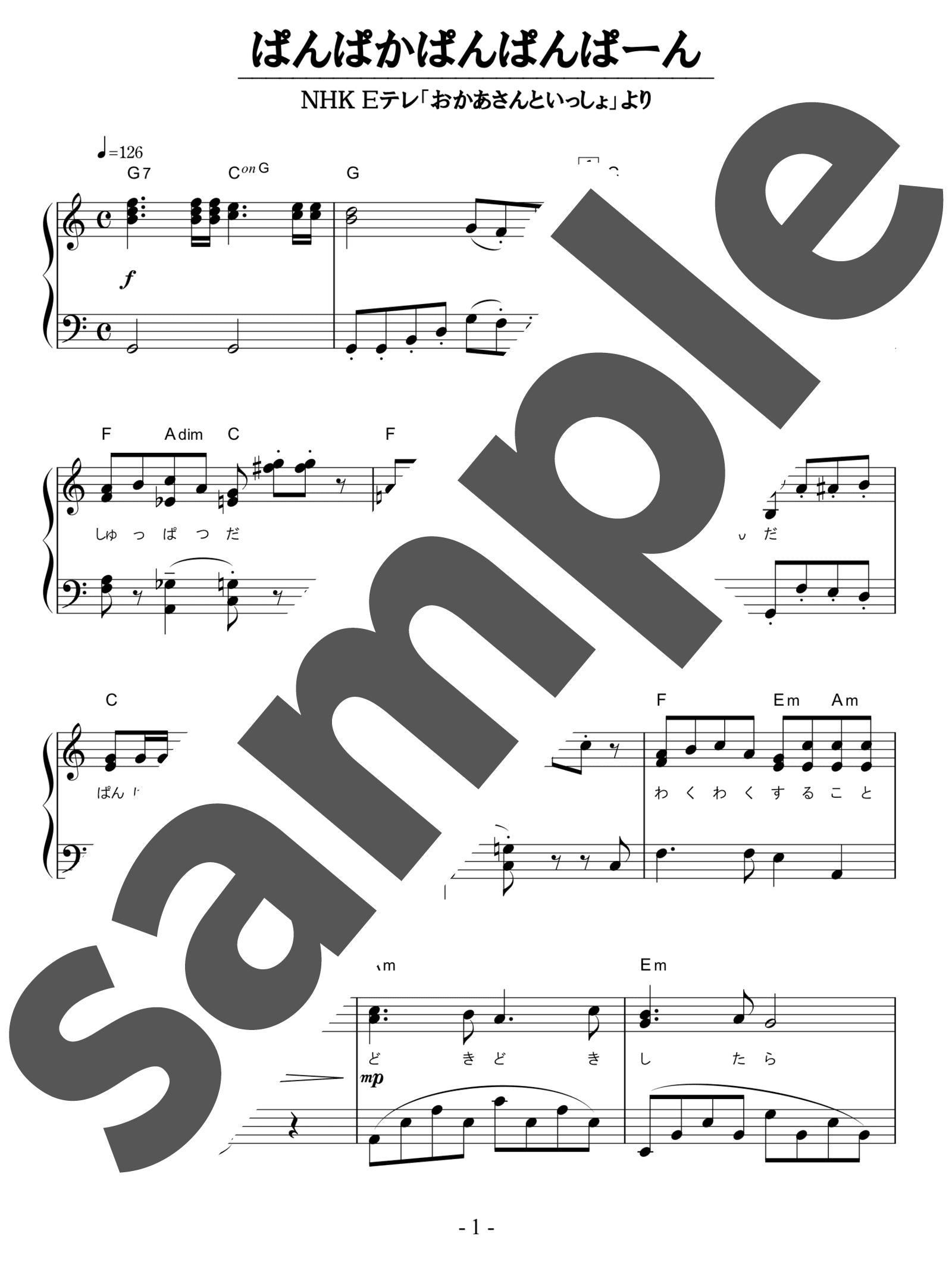 「ぱんぱかぱんぱんぱーん」のサンプル楽譜