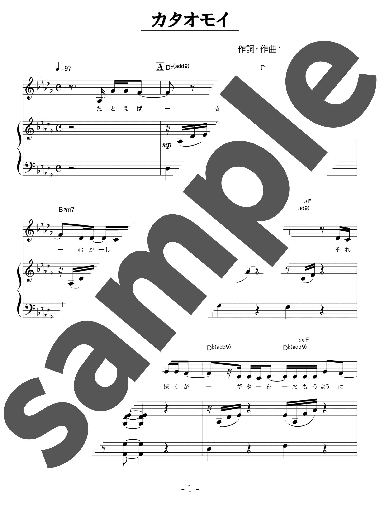 「カタオモイ」のサンプル楽譜