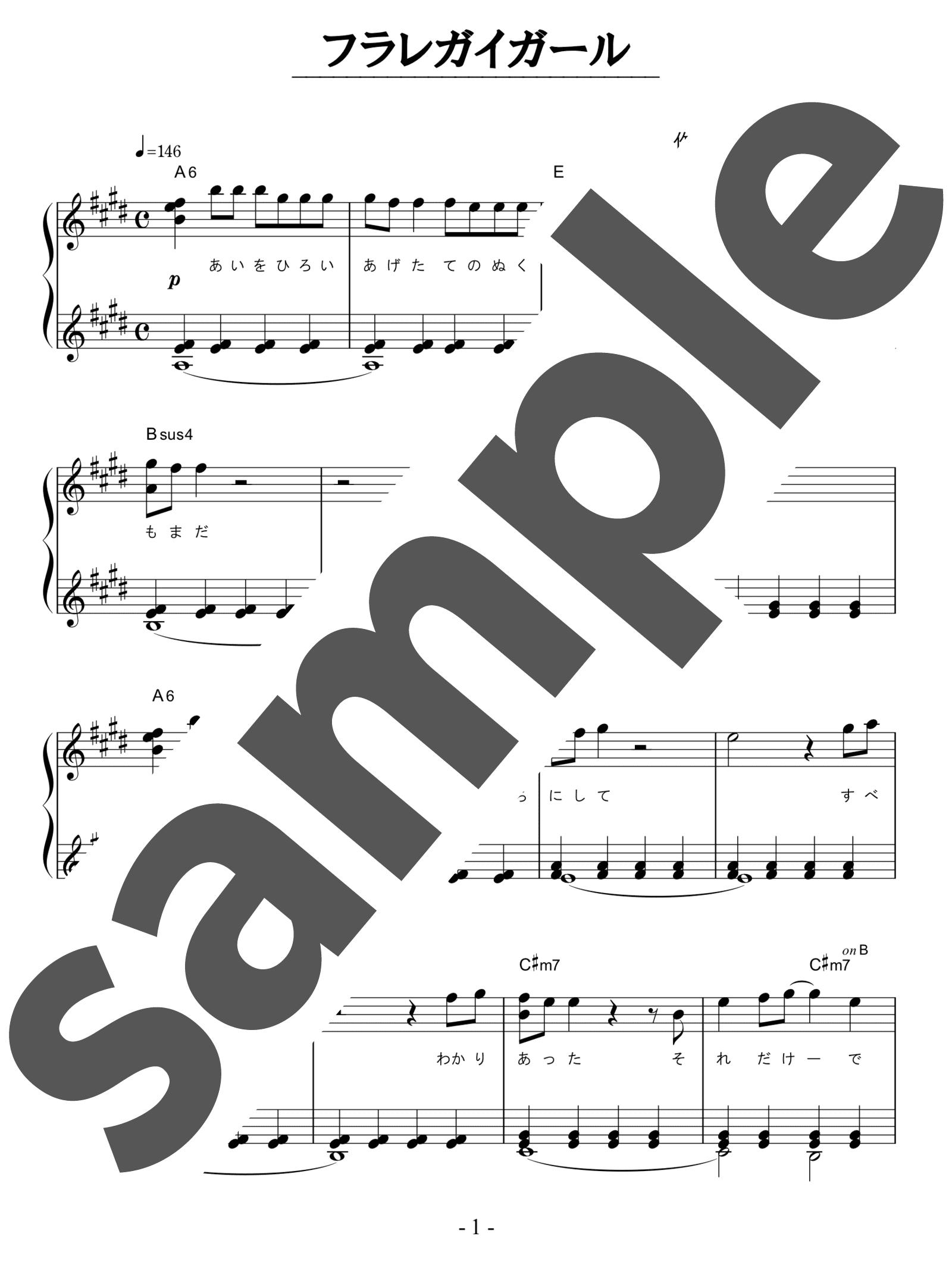 「フラレガイガール」のサンプル楽譜