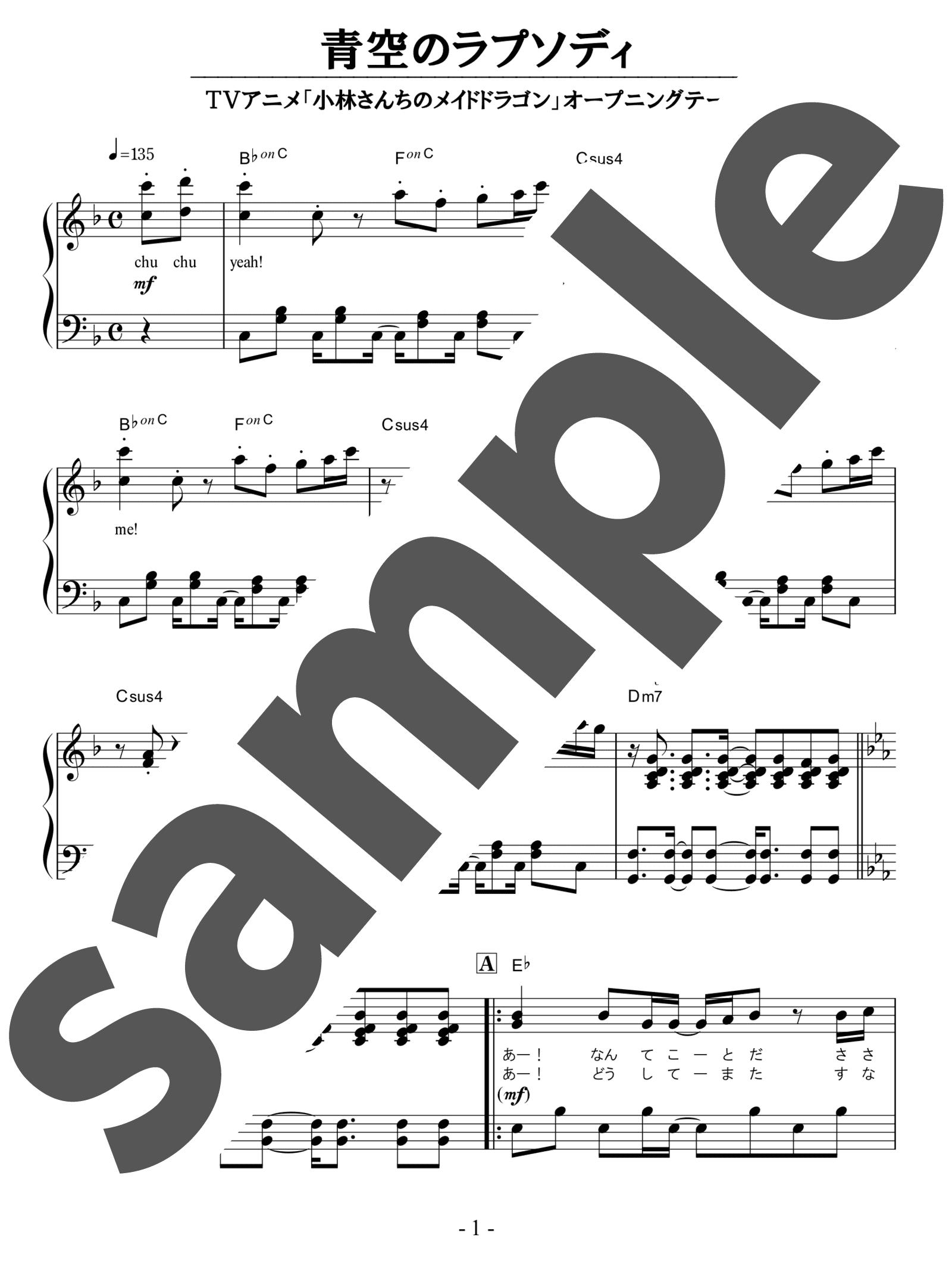 「青空のラプソディ」のサンプル楽譜