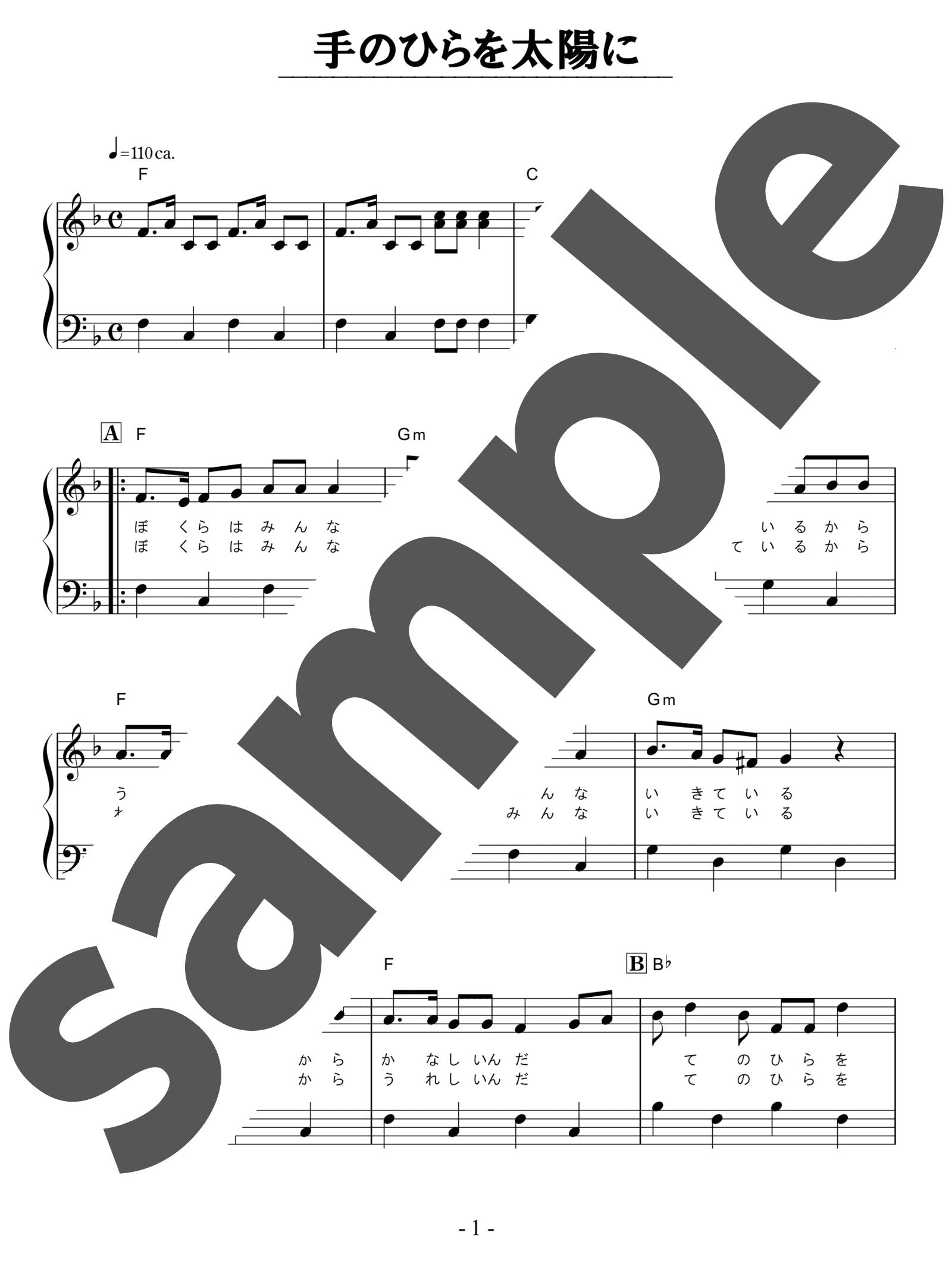 「手のひらを太陽に」のサンプル楽譜