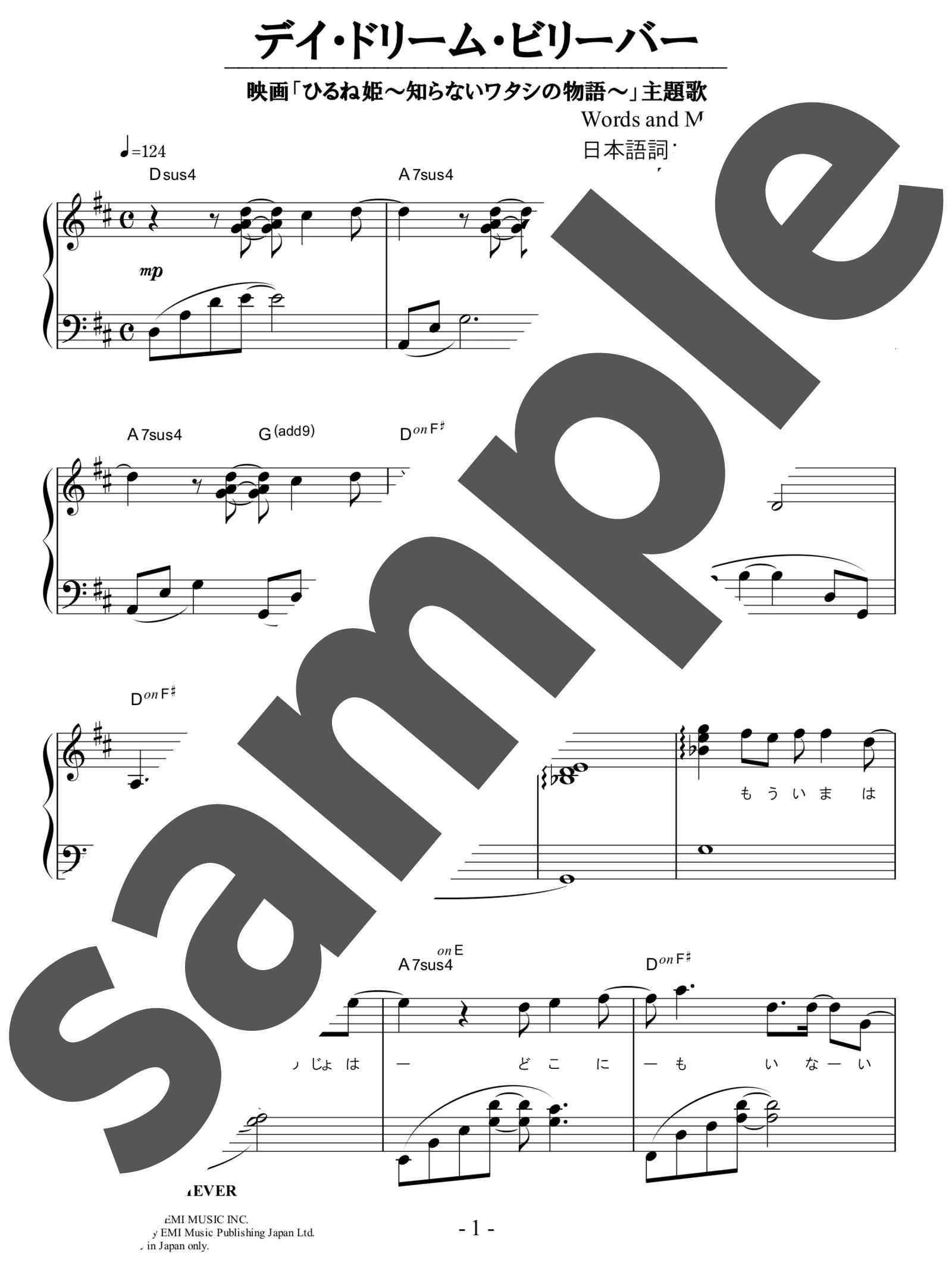 「デイ・ドリーム・ビリーバー」のサンプル楽譜
