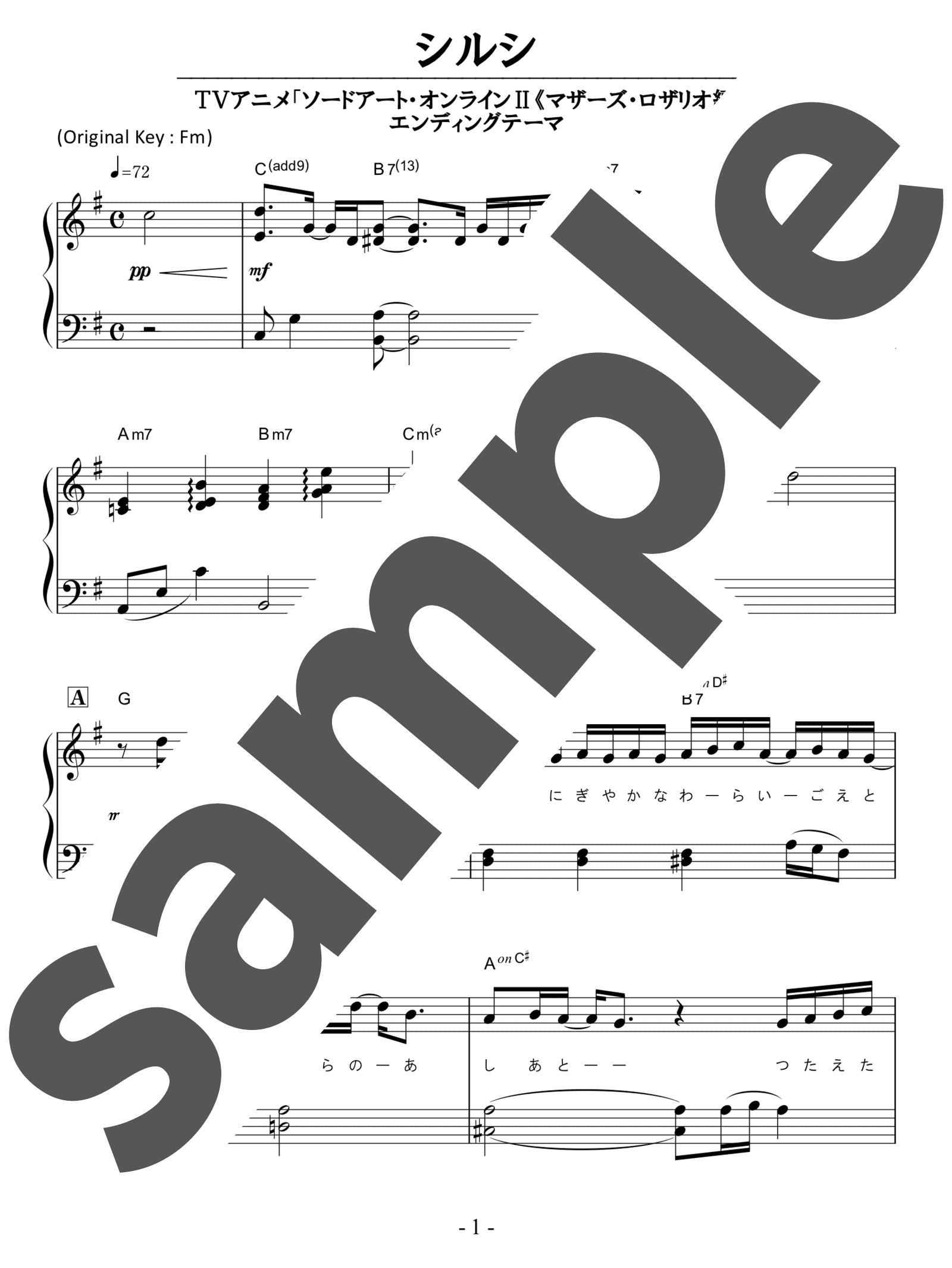 「シルシ」のサンプル楽譜
