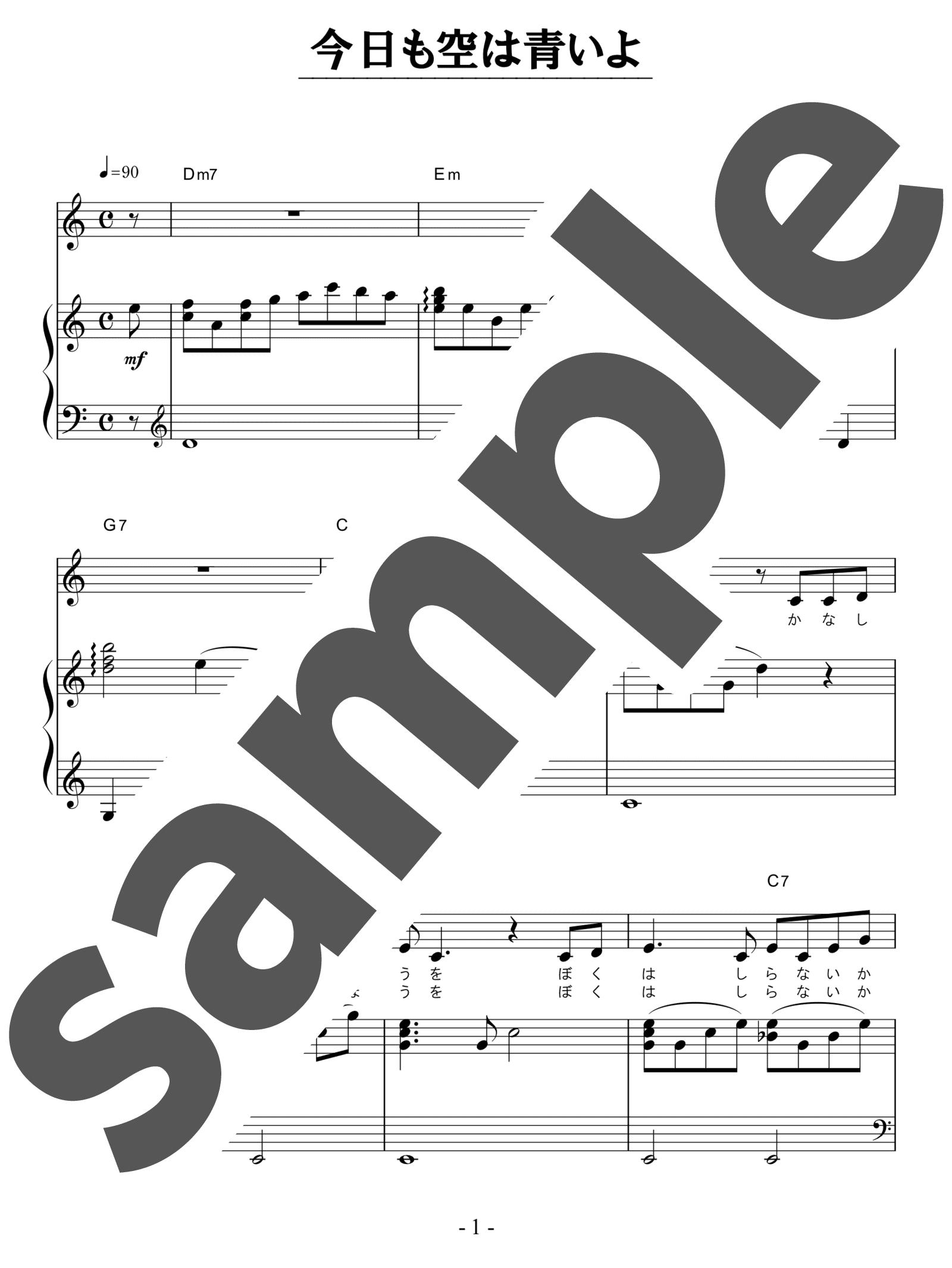 「今日も空は青いよ」のサンプル楽譜