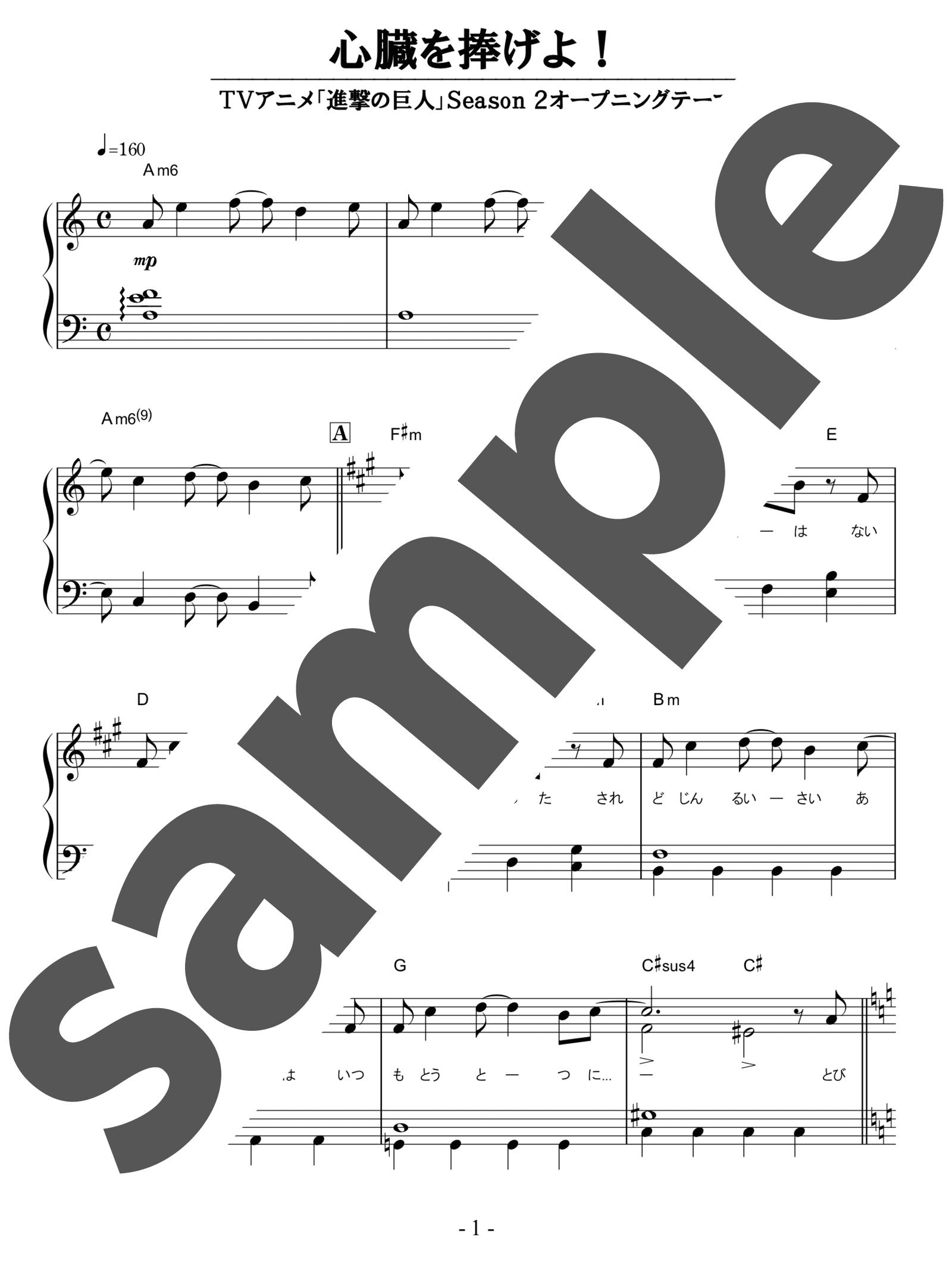 「心臓を捧げよ!」のサンプル楽譜