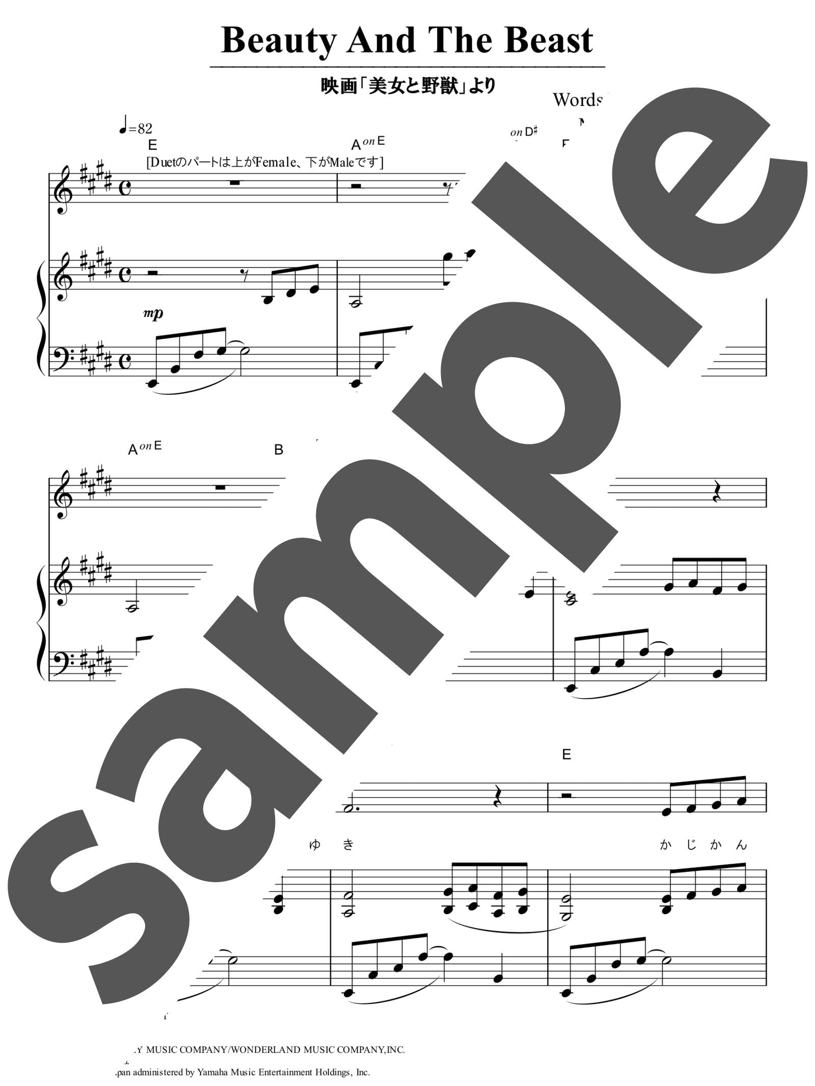 「美女と野獣」のサンプル楽譜