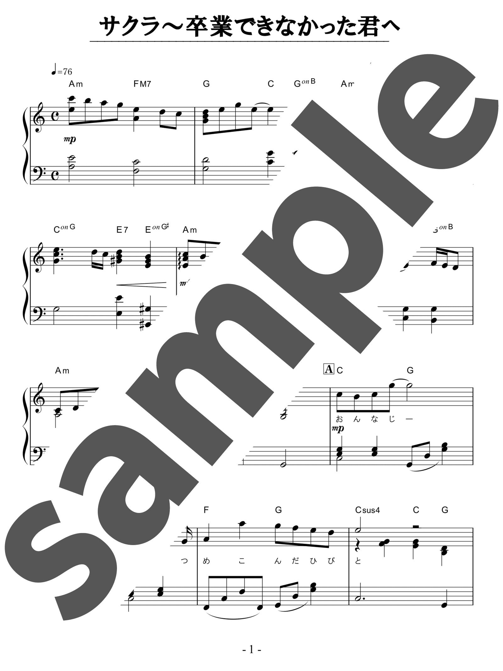 「サクラ~卒業できなかった君へ~」のサンプル楽譜