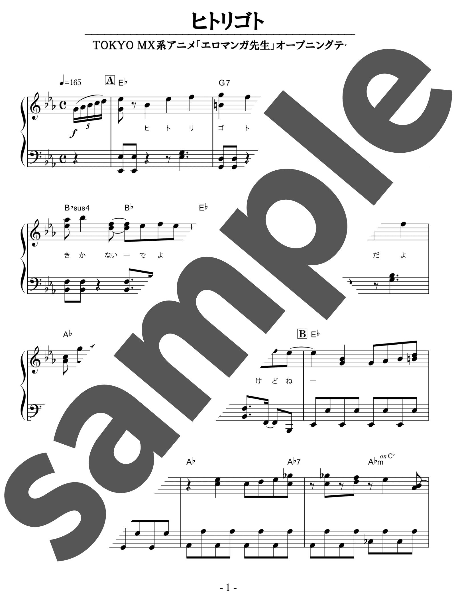 「ヒトリゴト」のサンプル楽譜