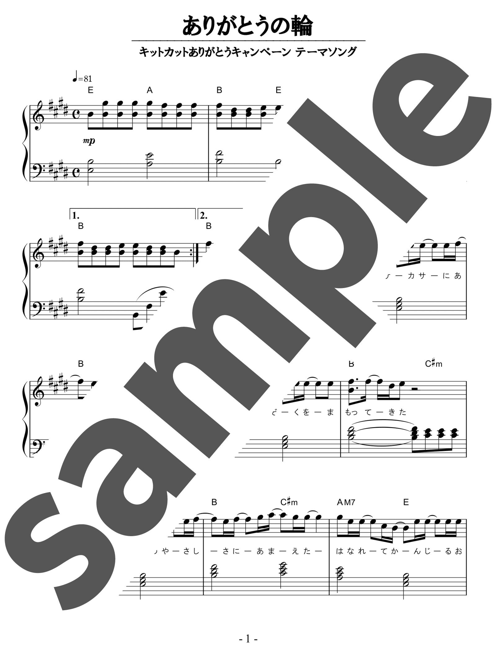 「ありがとうの輪」のサンプル楽譜