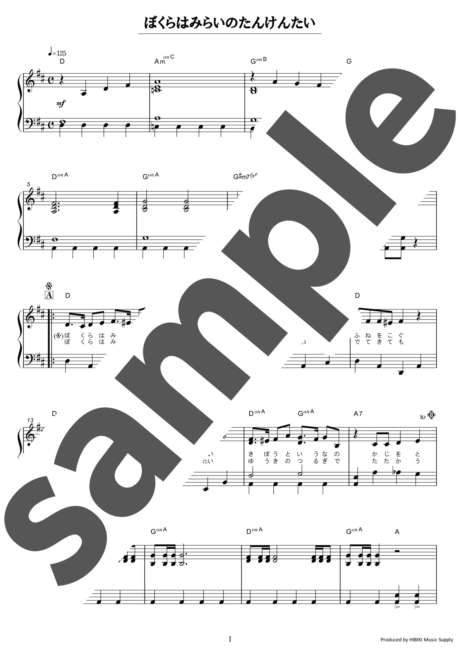 「ぼくらはみらいのたんけんたい」のサンプル楽譜