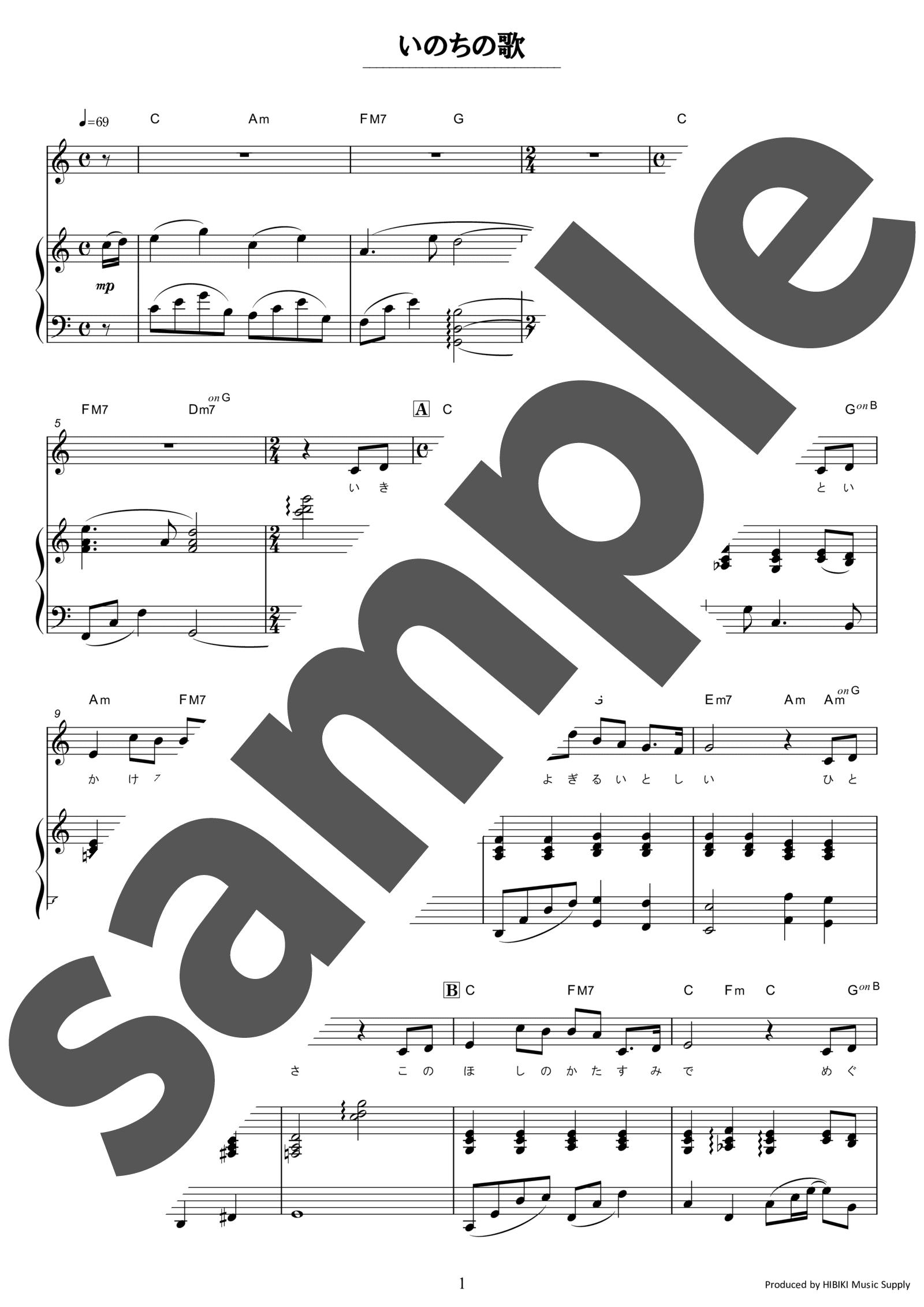 「いのちの歌」のサンプル楽譜