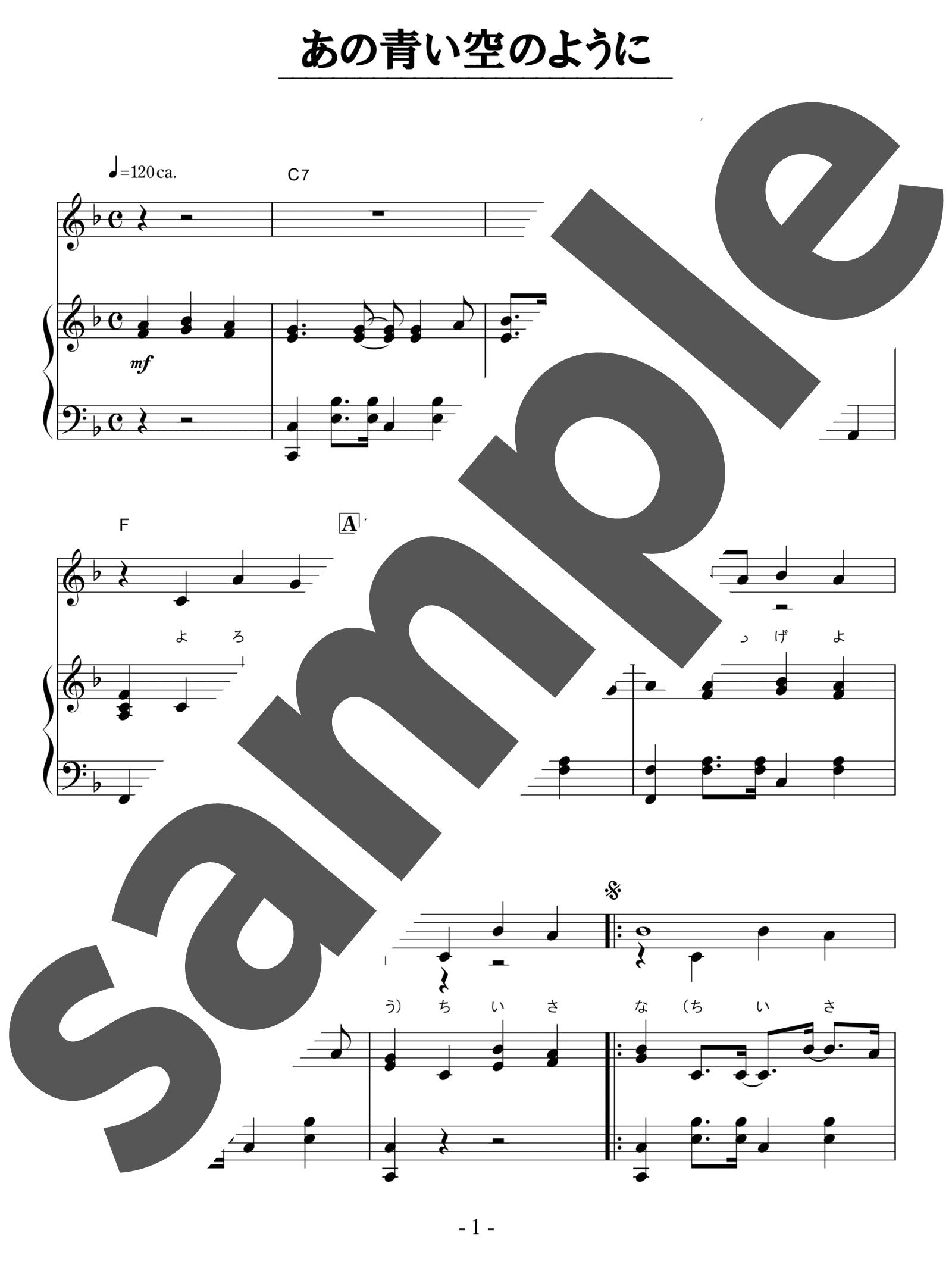 「あの青い空のように」のサンプル楽譜