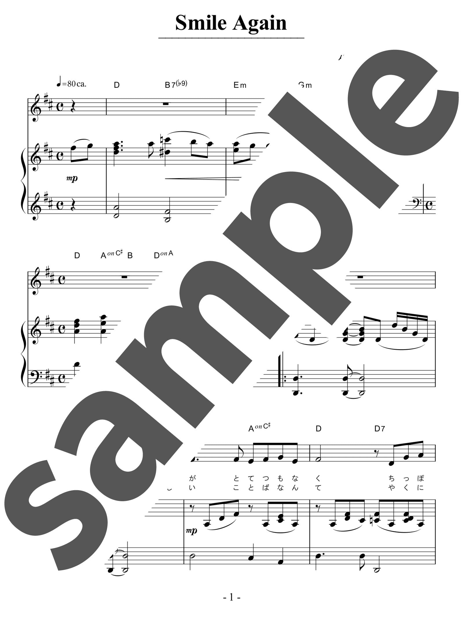 「Smile Again」のサンプル楽譜